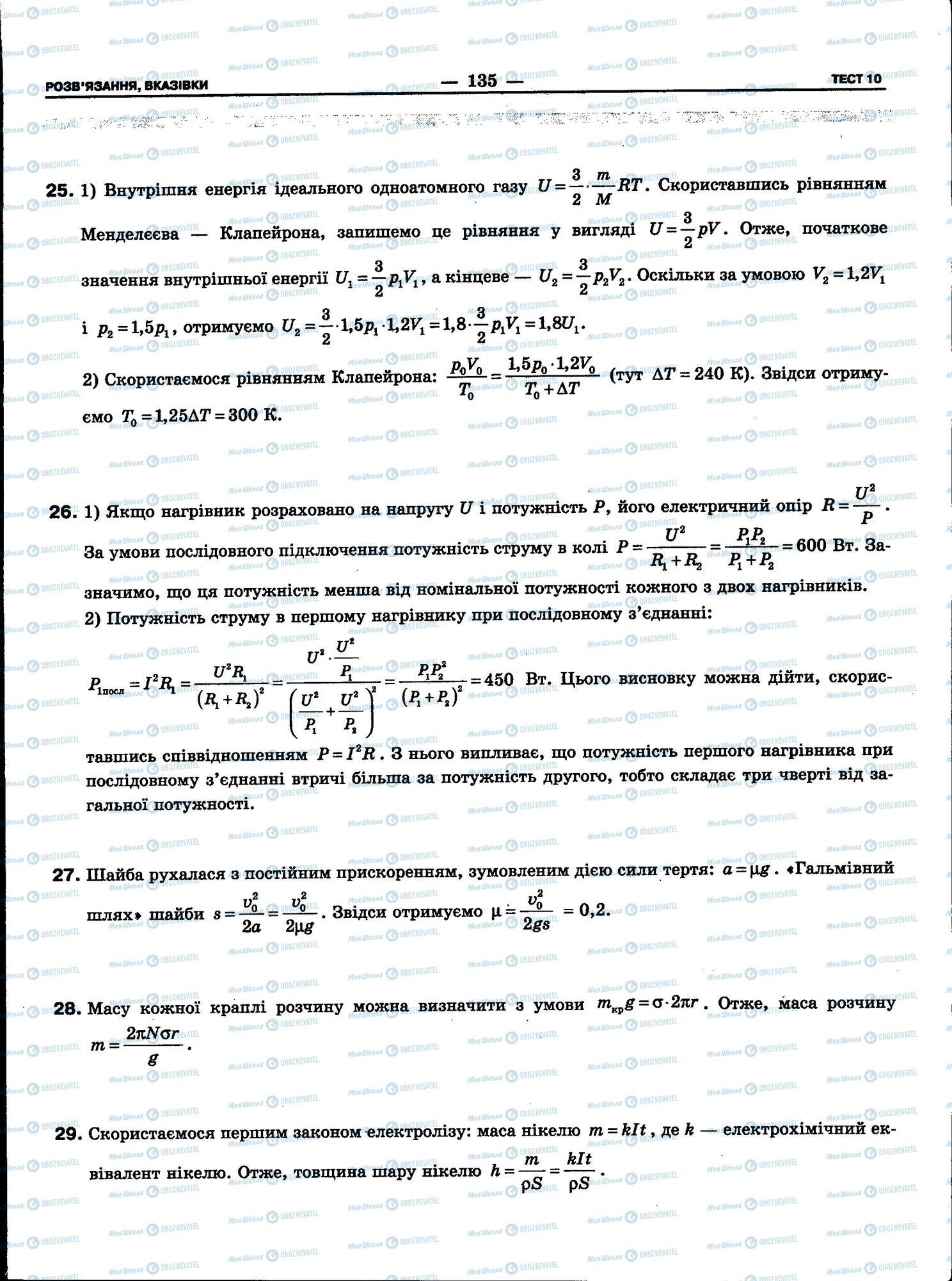ЗНО Фізика 11 клас сторінка 135