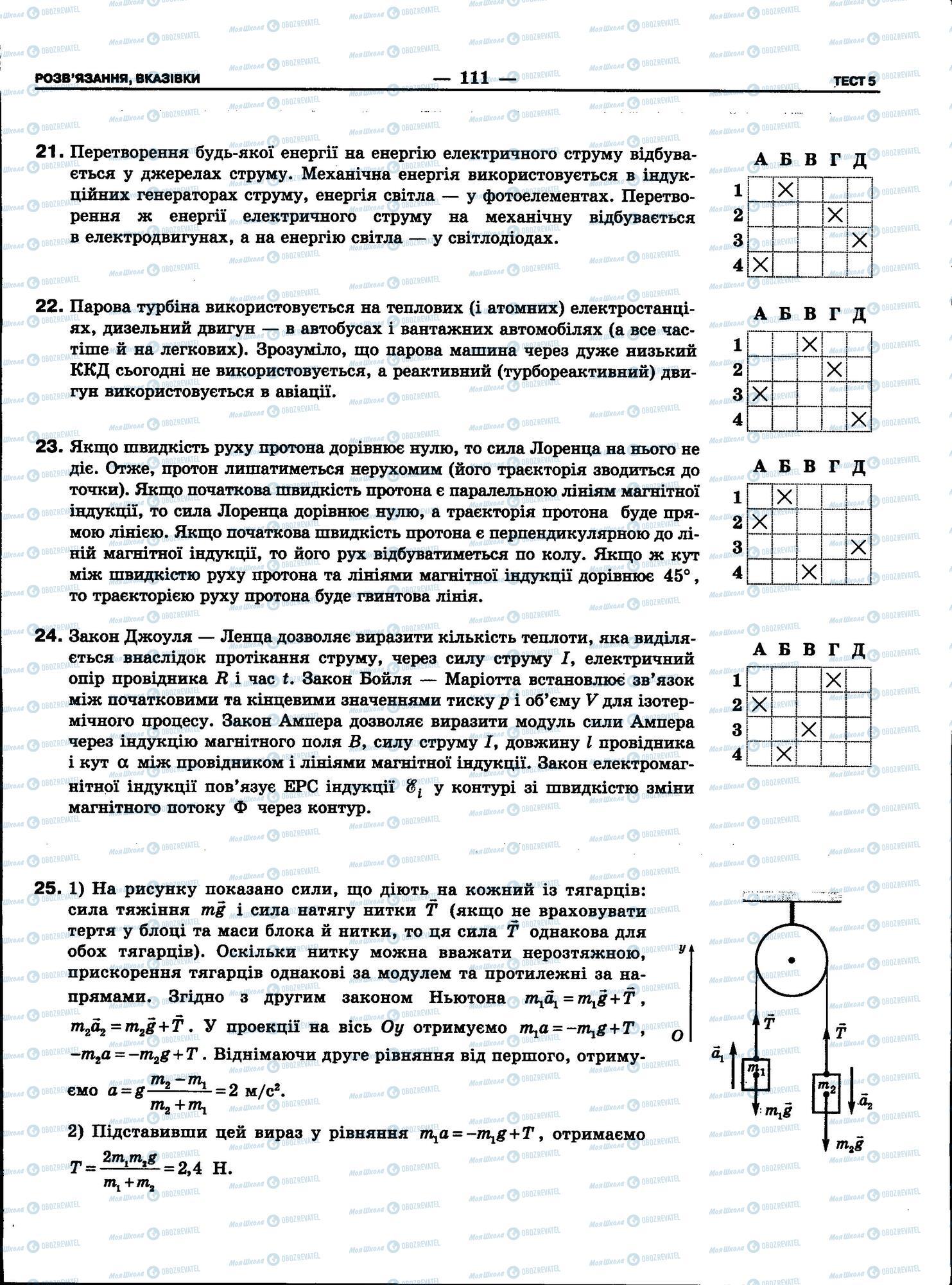 ЗНО Фізика 11 клас сторінка 111