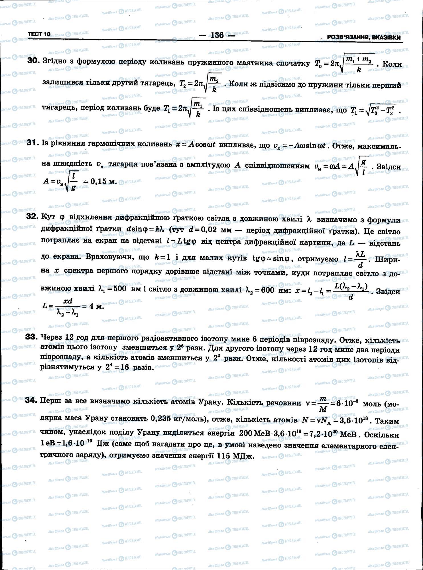 ЗНО Фізика 11 клас сторінка 136