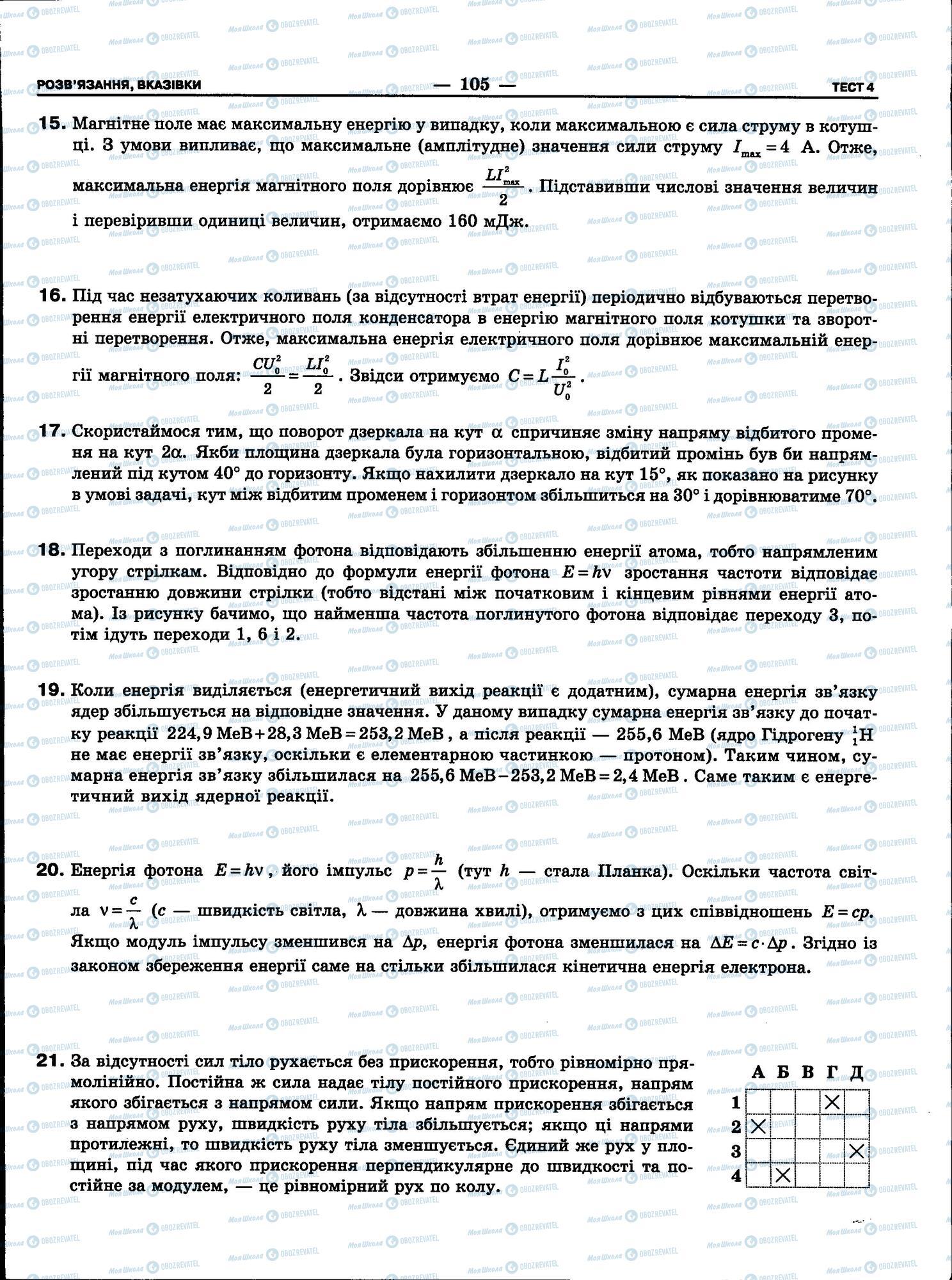 ЗНО Фізика 11 клас сторінка 105