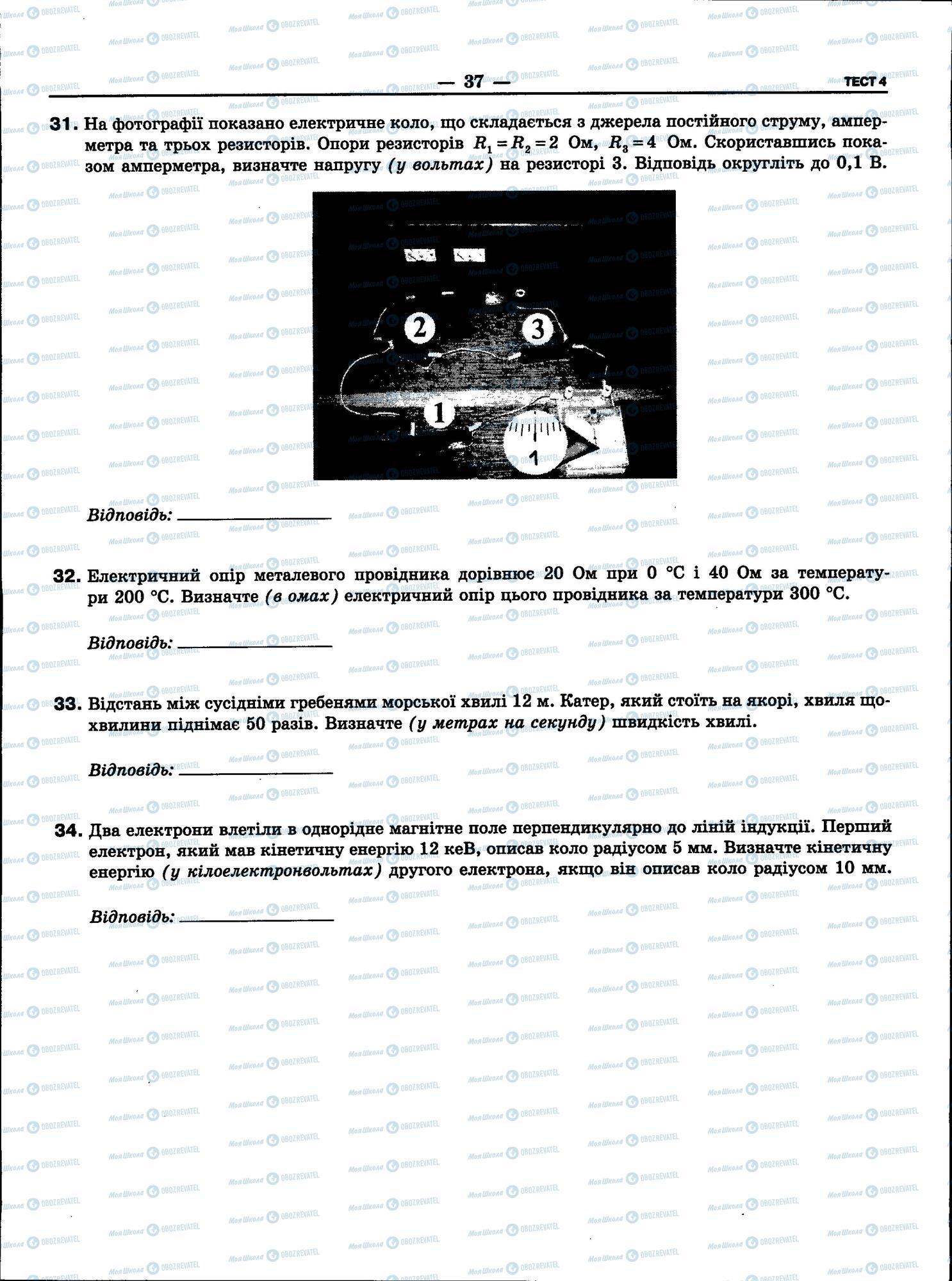 ЗНО Фізика 11 клас сторінка 37