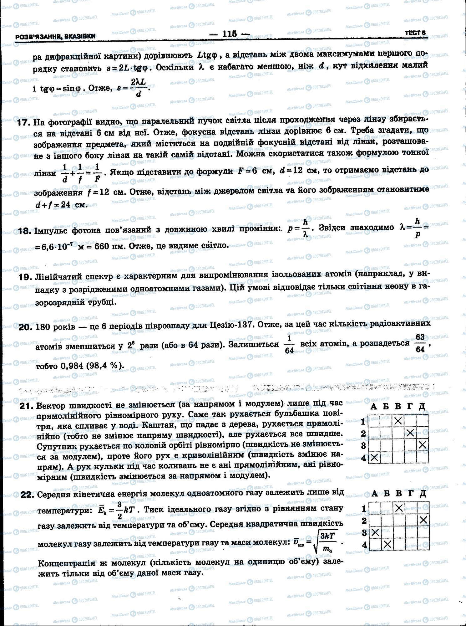 ЗНО Фізика 11 клас сторінка 115