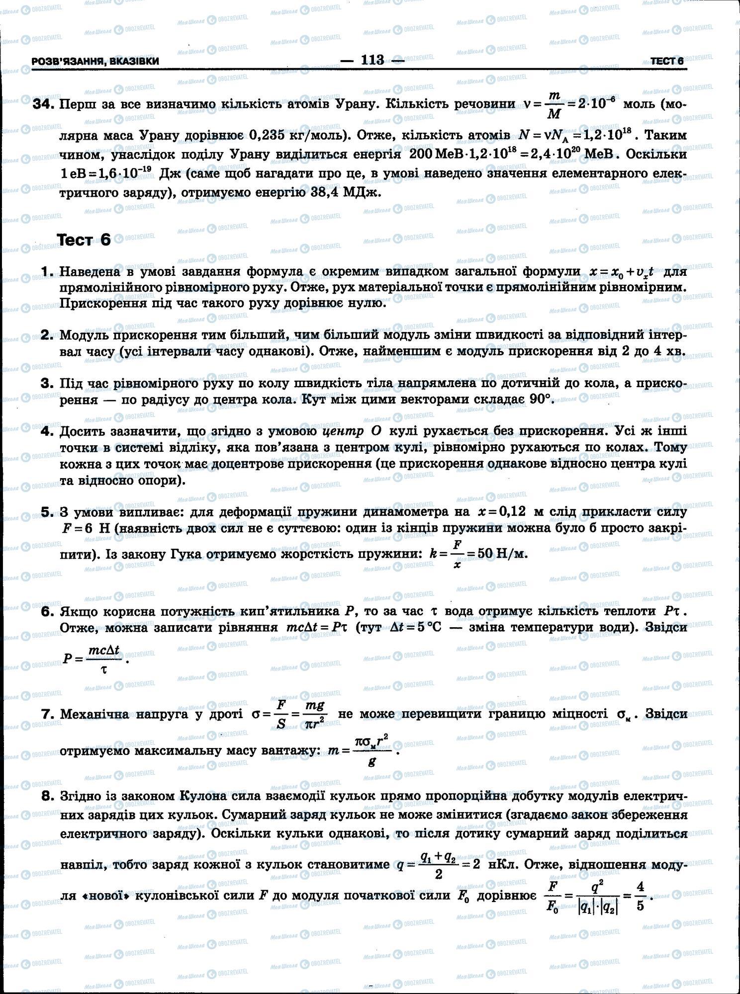 ЗНО Фізика 11 клас сторінка 113