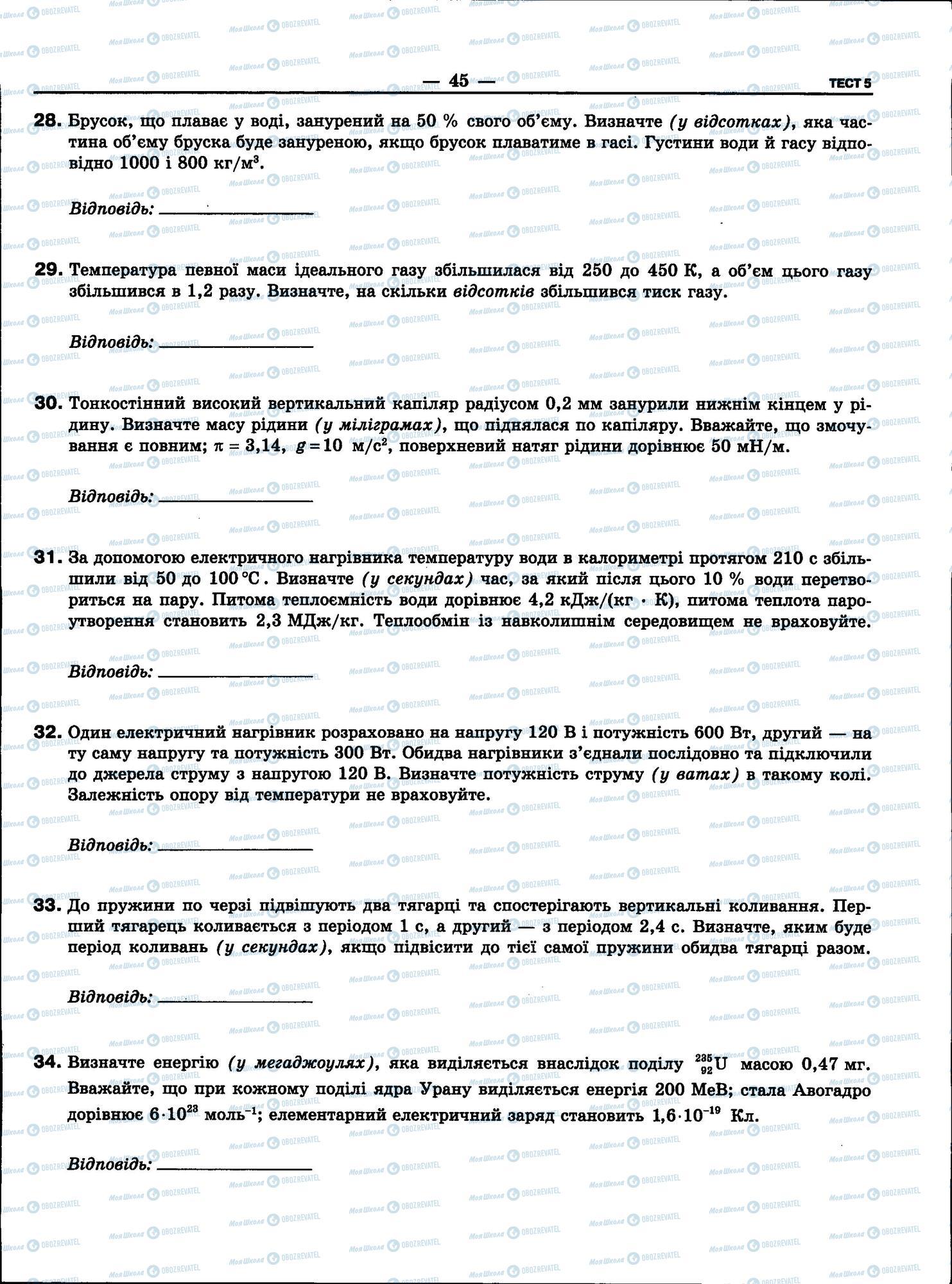 ЗНО Физика 11 класс страница 45