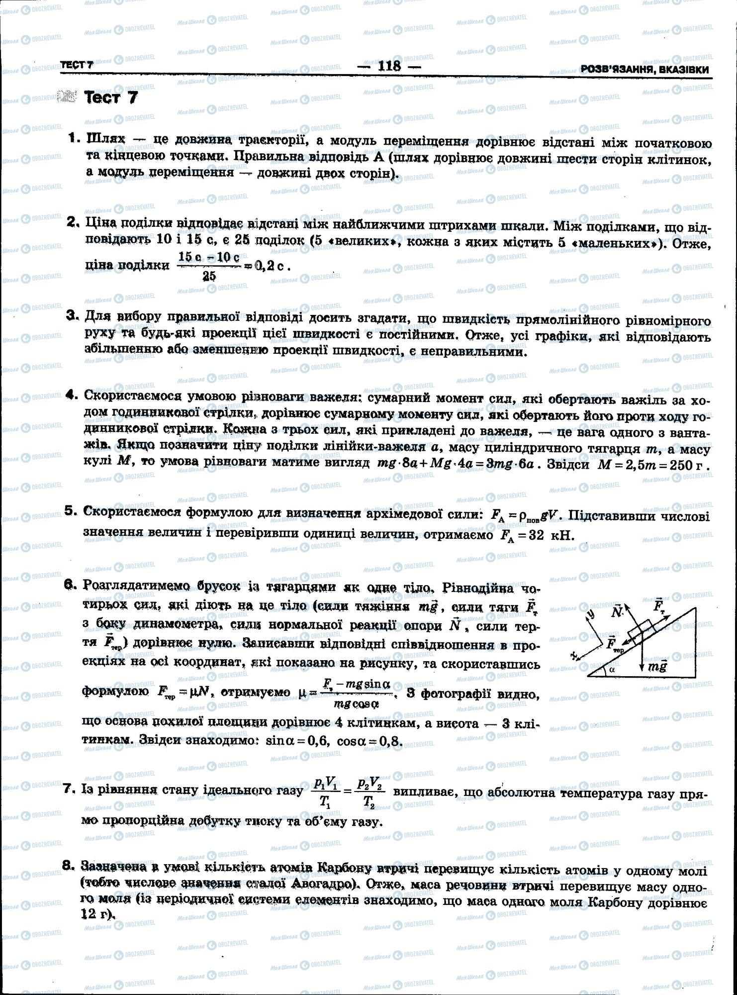 ЗНО Фізика 11 клас сторінка 118