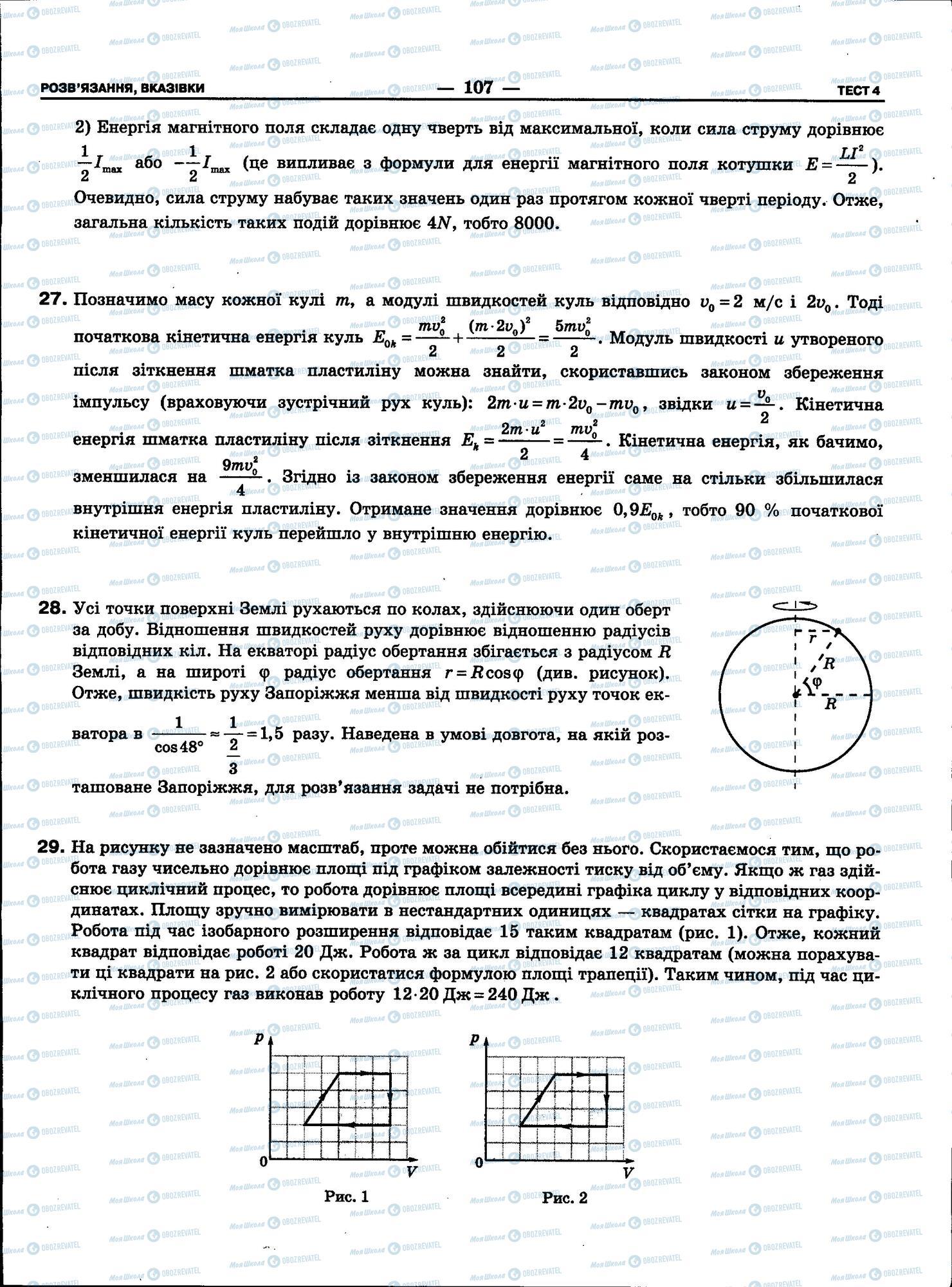 ЗНО Фізика 11 клас сторінка 107