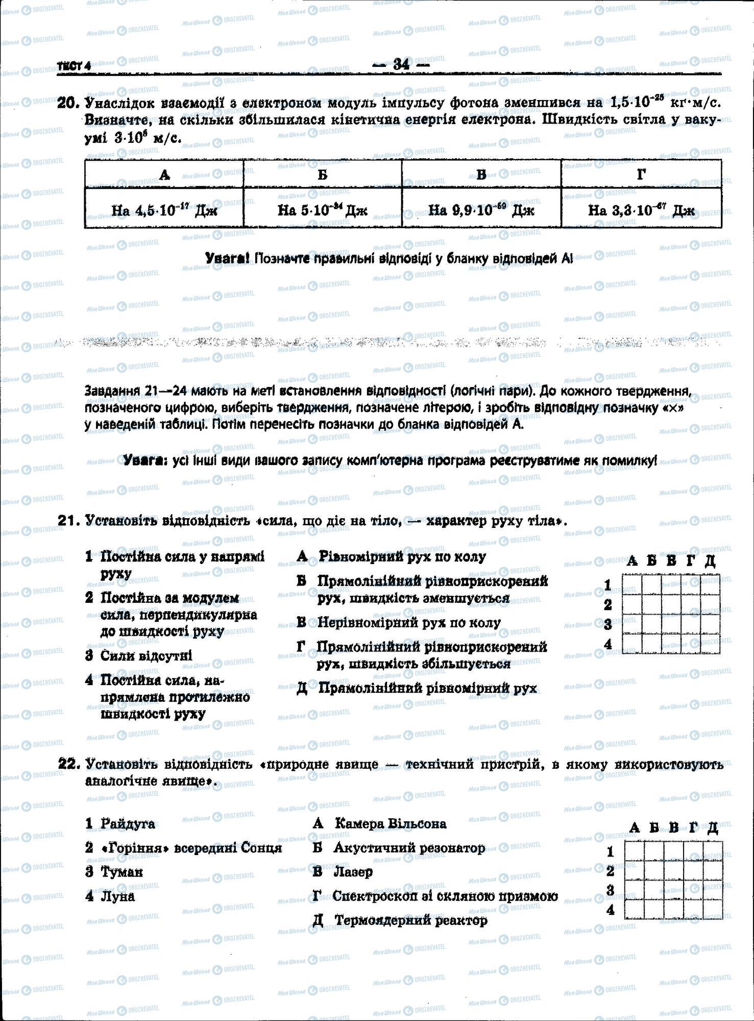 ЗНО Фізика 11 клас сторінка 34