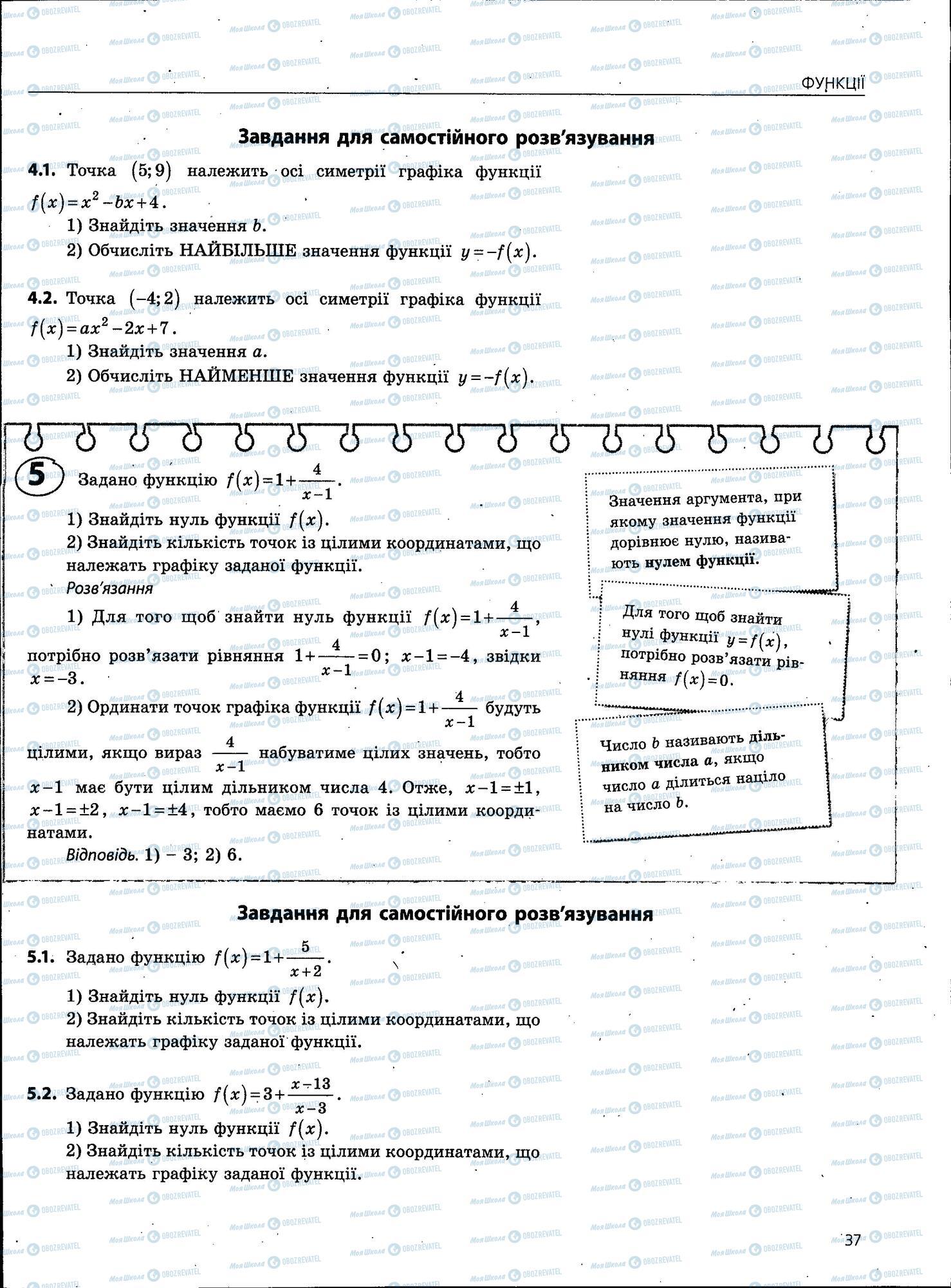 ЗНО Математика 11 класс страница 37