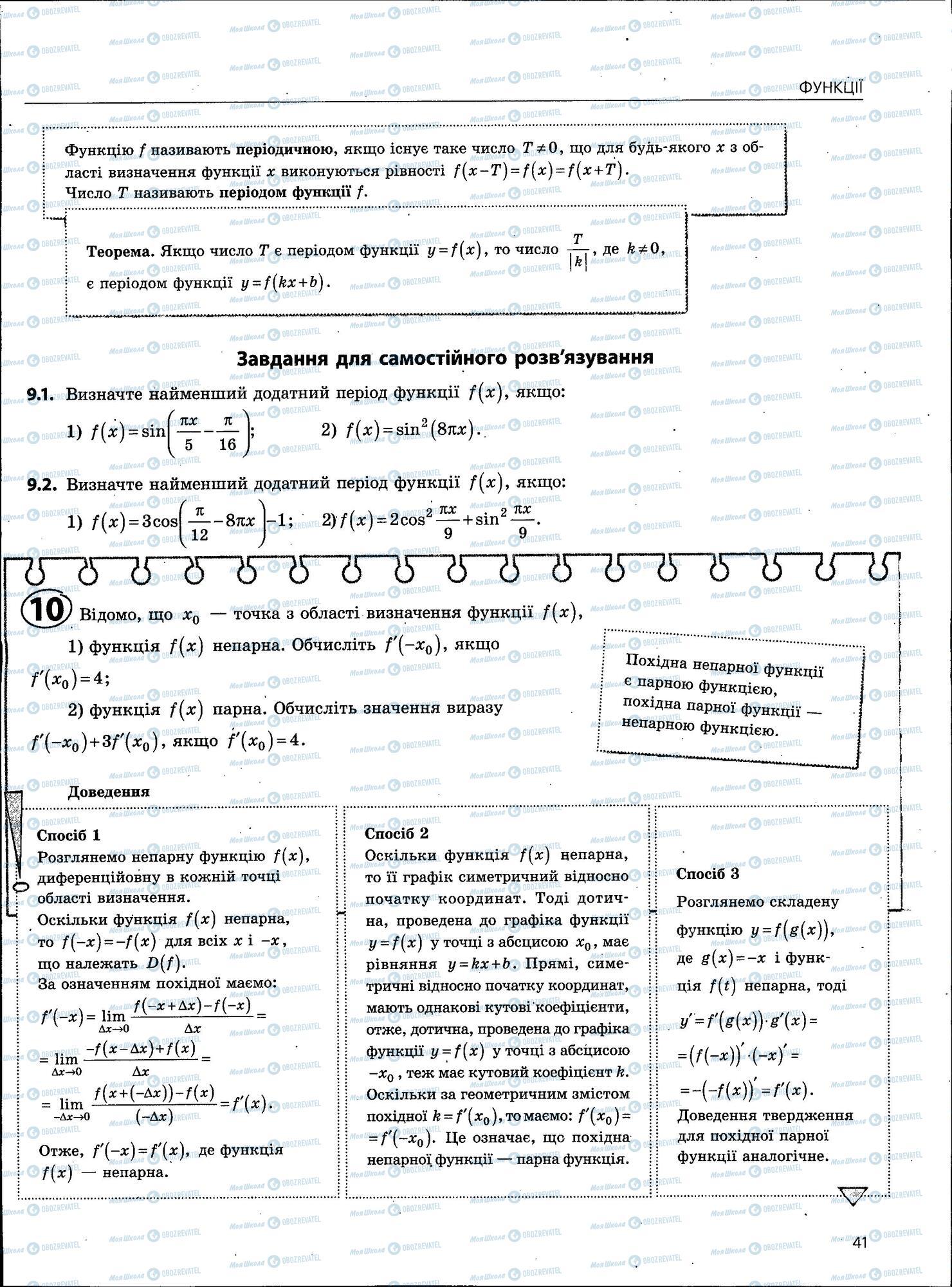 ЗНО Математика 11 класс страница 41
