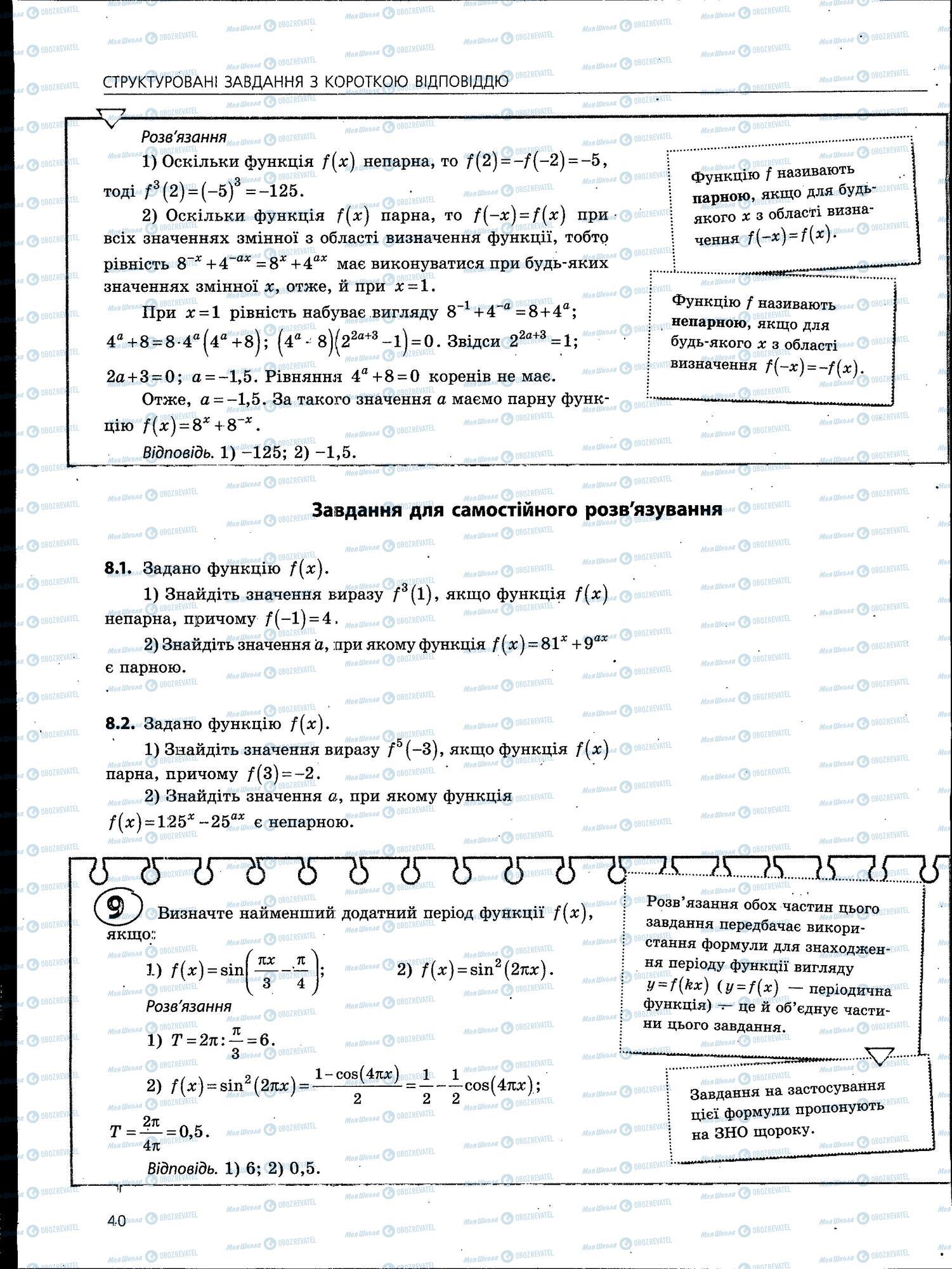 ЗНО Математика 11 класс страница 40