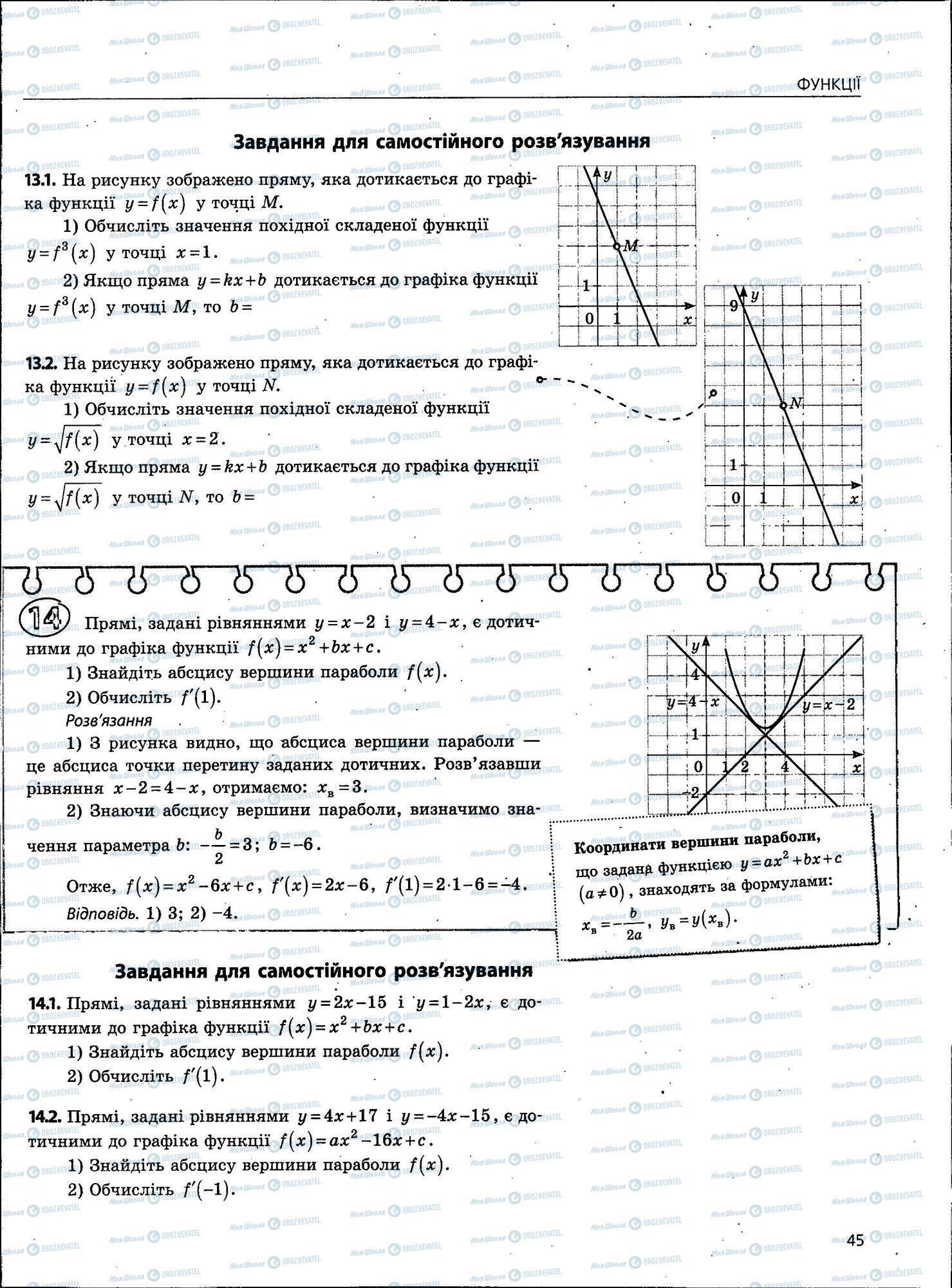ЗНО Математика 11 класс страница 45