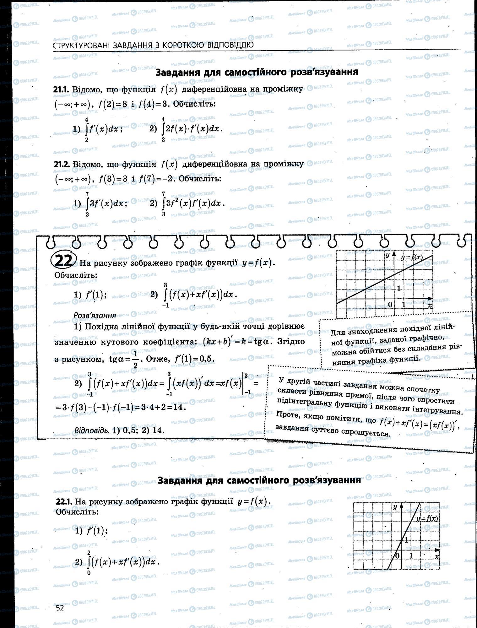 ЗНО Математика 11 класс страница 52