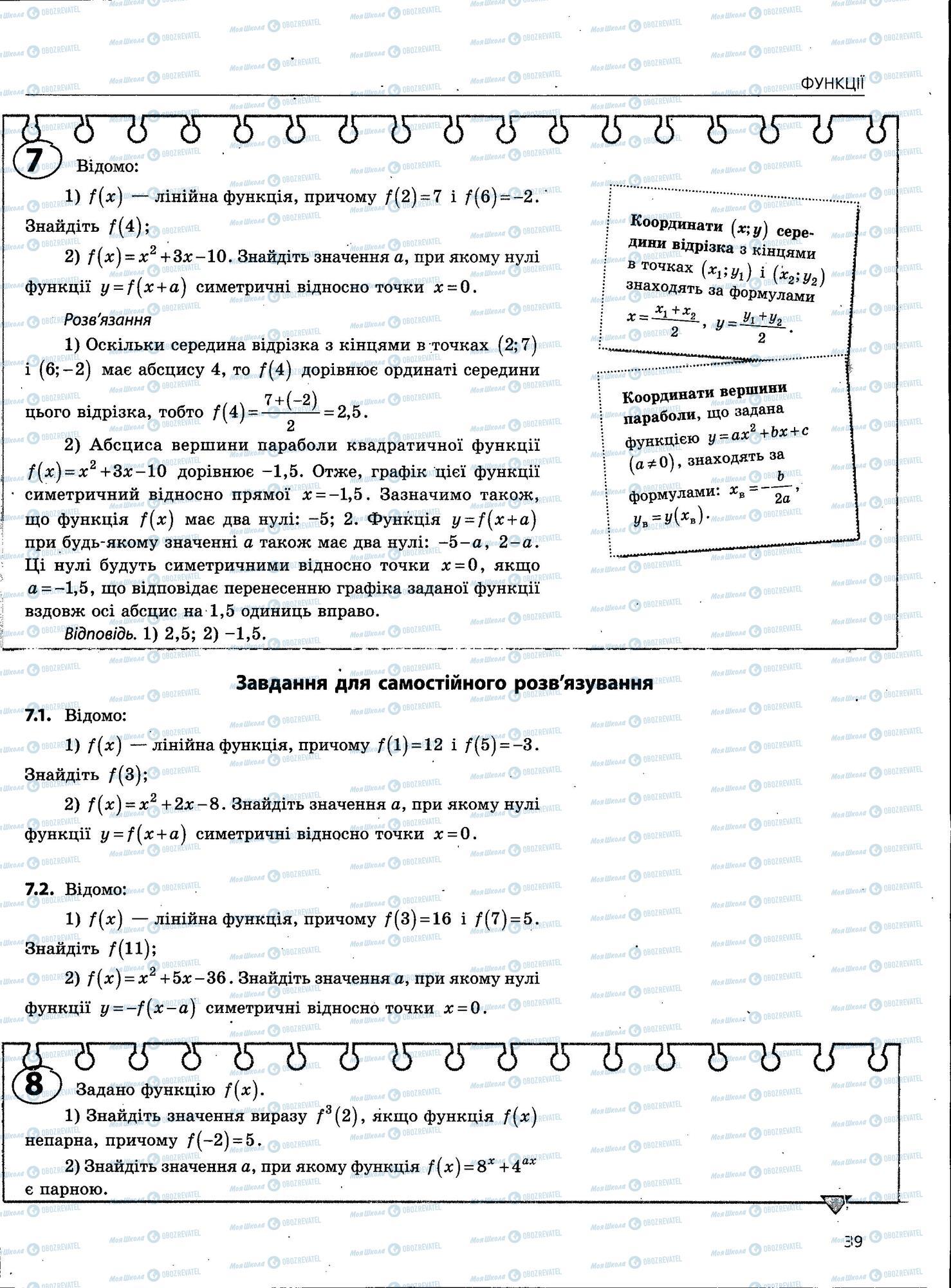 ЗНО Математика 11 класс страница 39