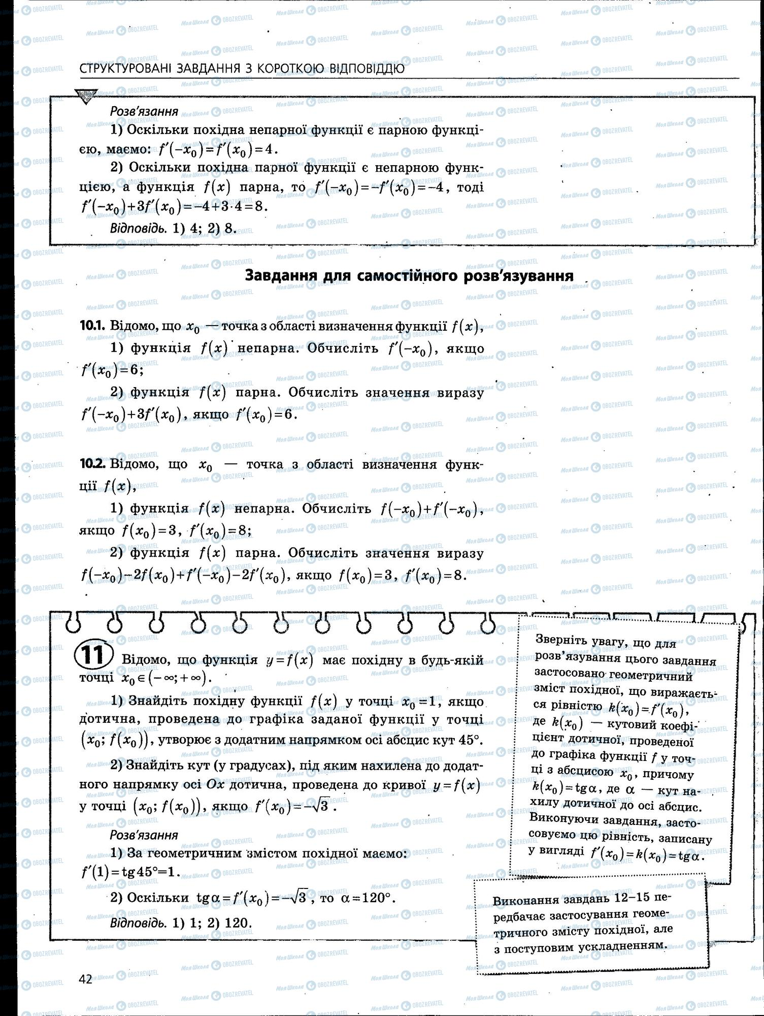 ЗНО Математика 11 класс страница 42