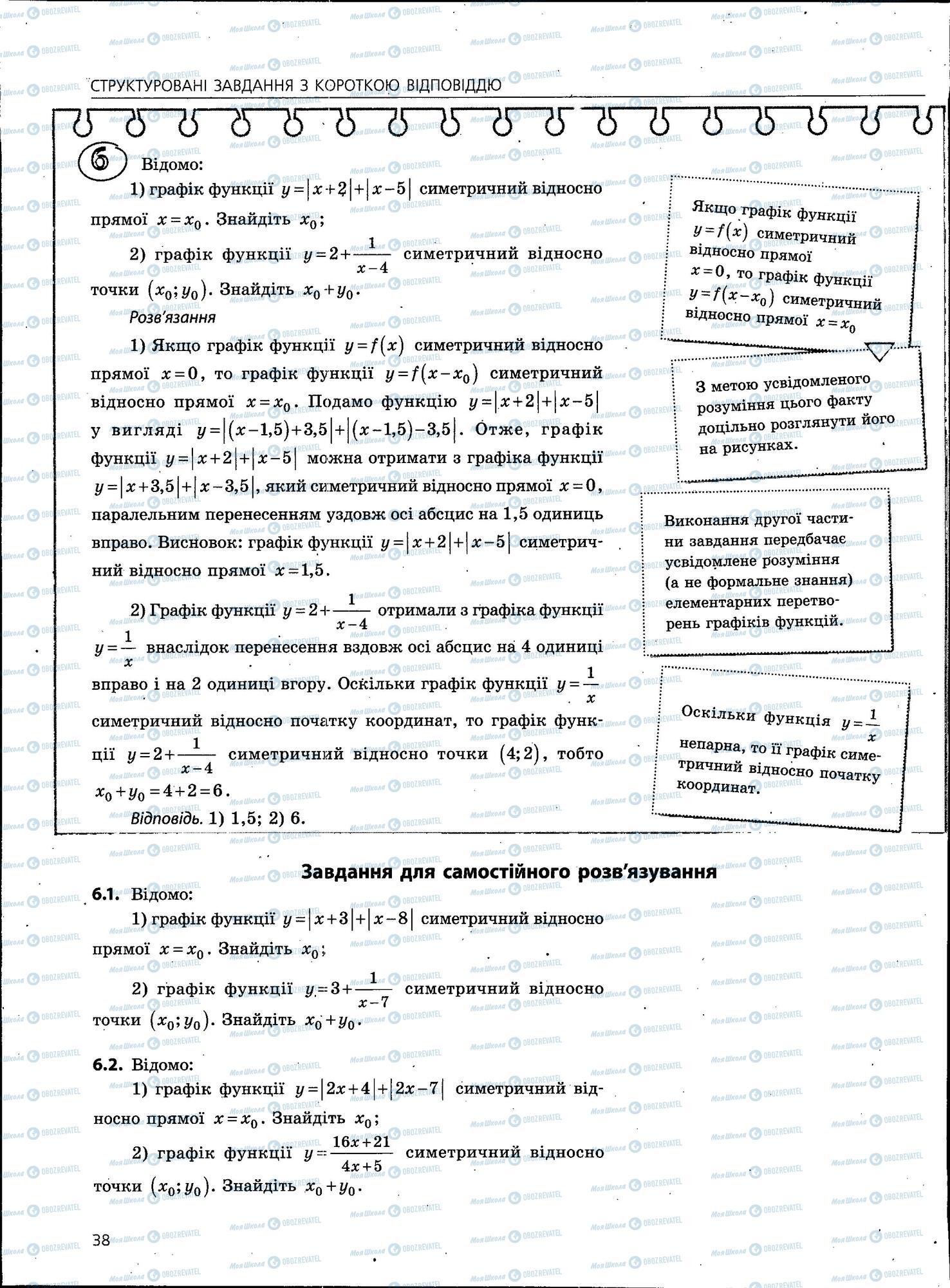 ЗНО Математика 11 класс страница 38