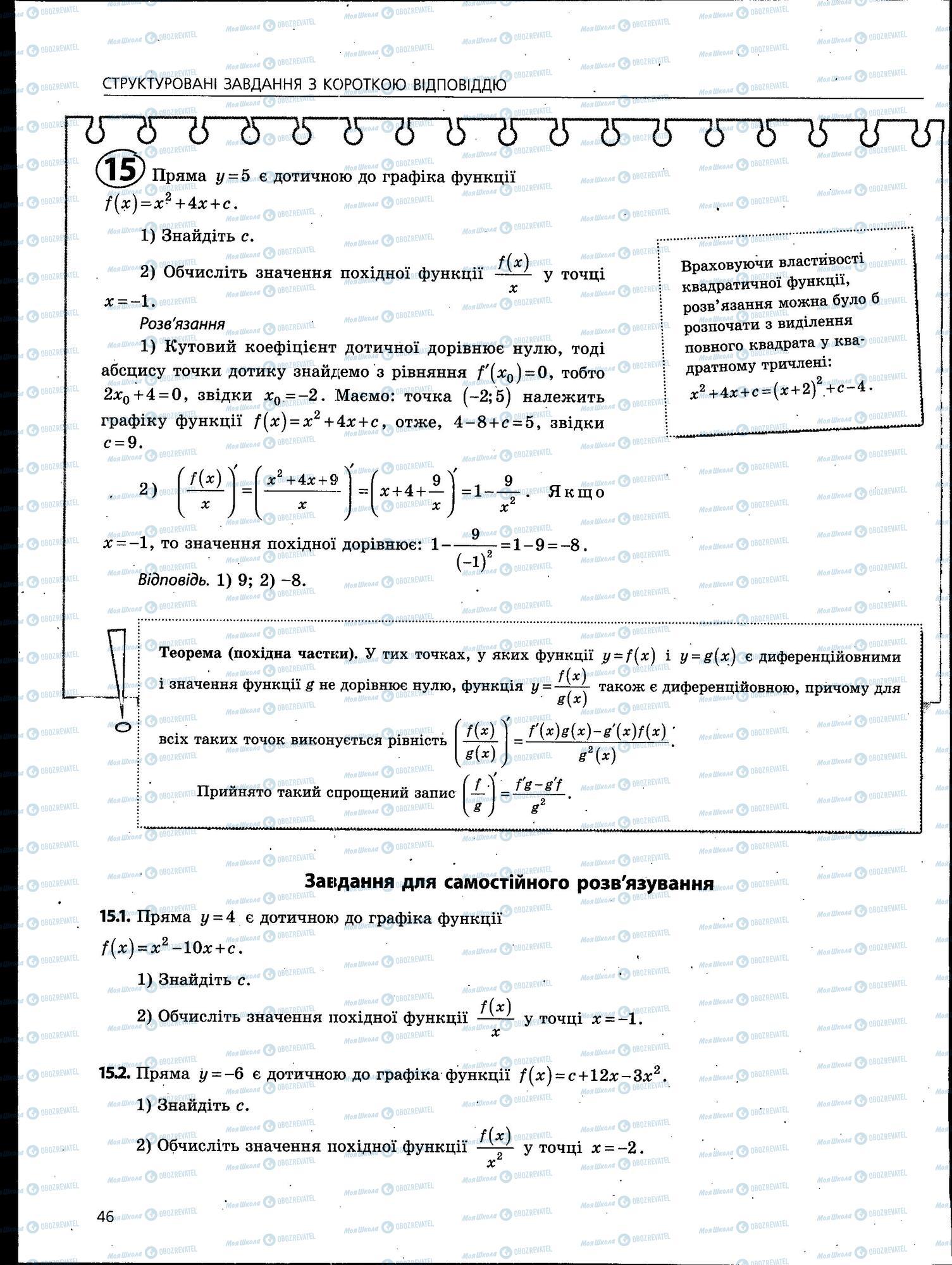 ЗНО Математика 11 класс страница 46