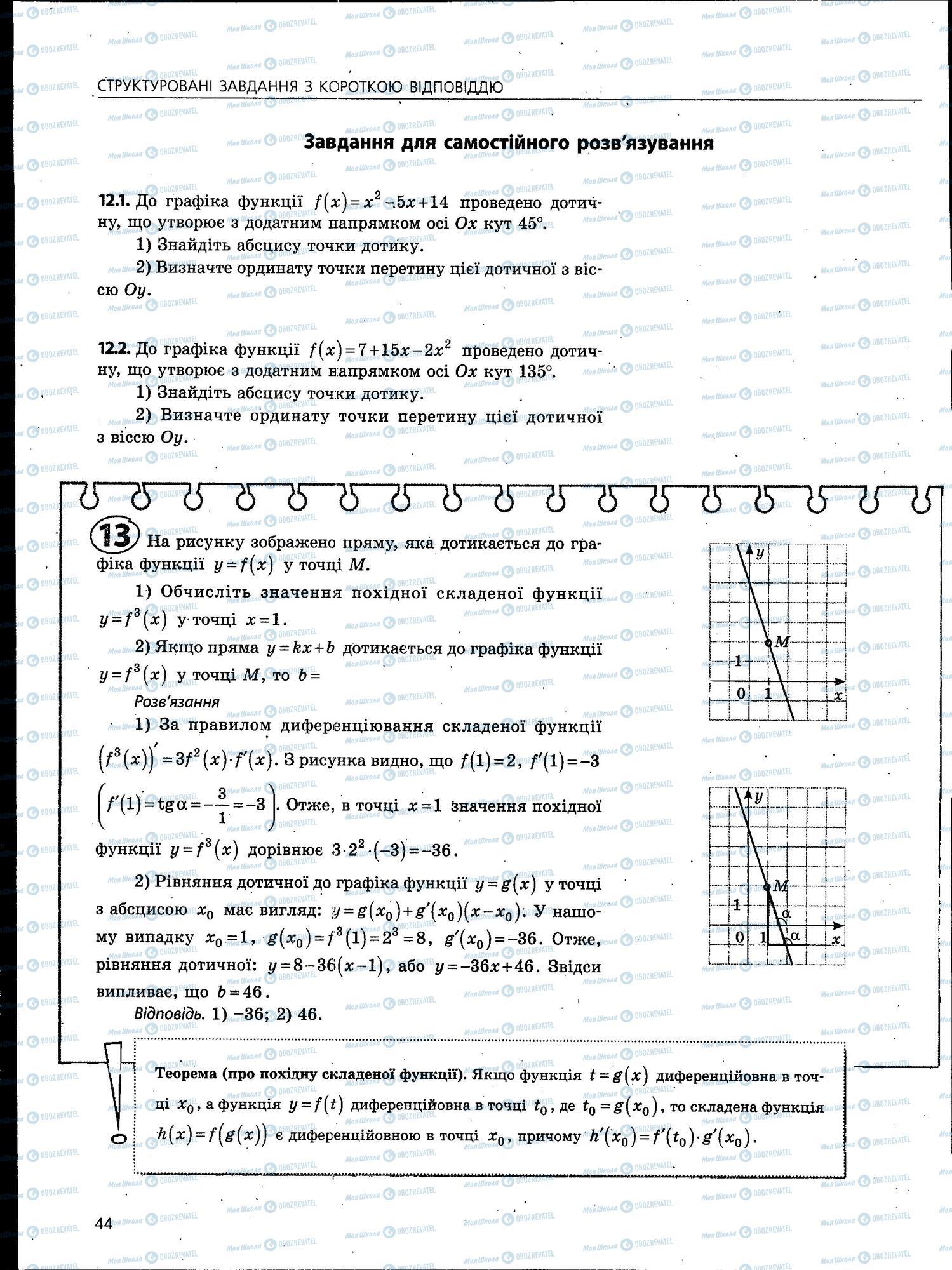 ЗНО Математика 11 класс страница 44