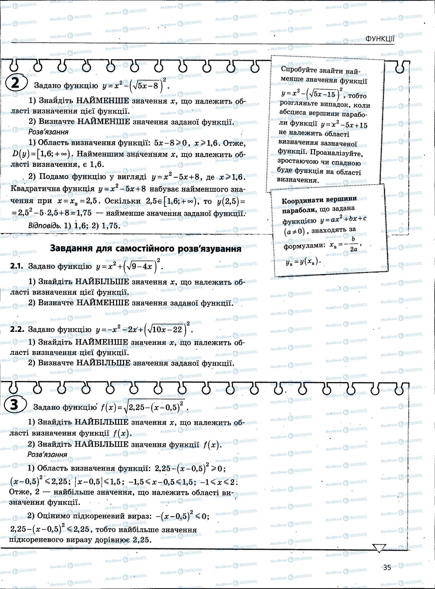 ЗНО Математика 11 класс страница 35