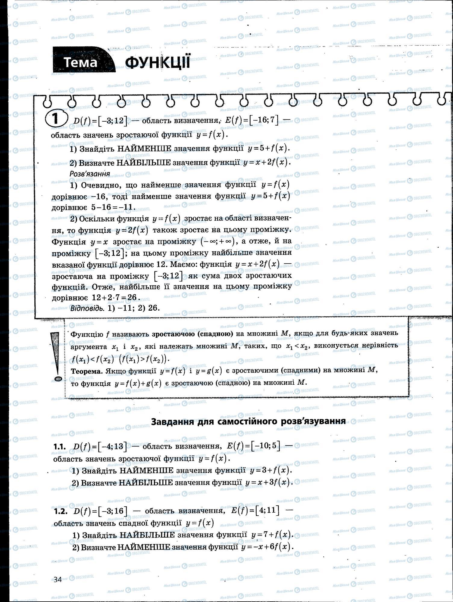 ЗНО Математика 11 класс страница 34