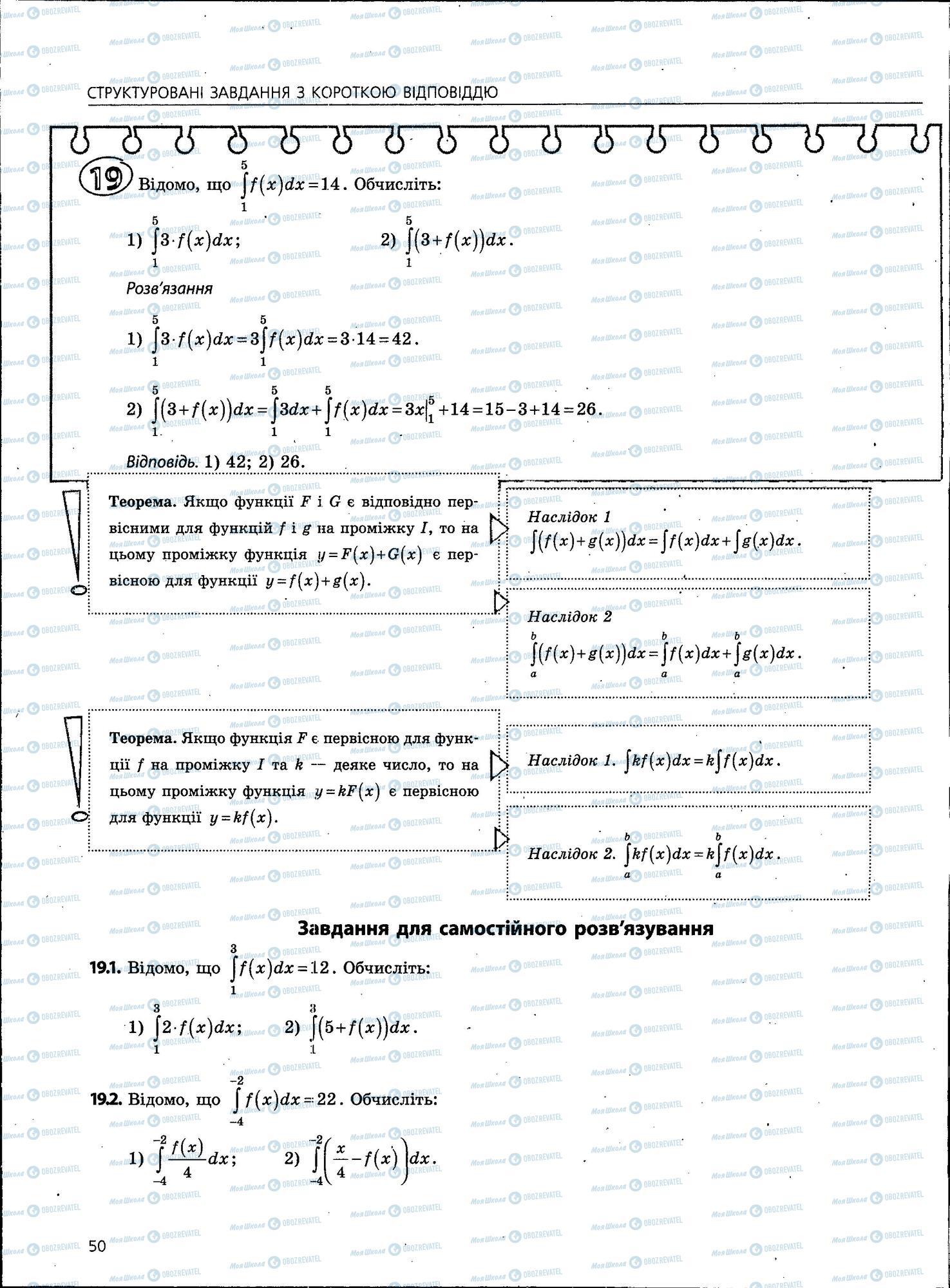 ЗНО Математика 11 класс страница 50