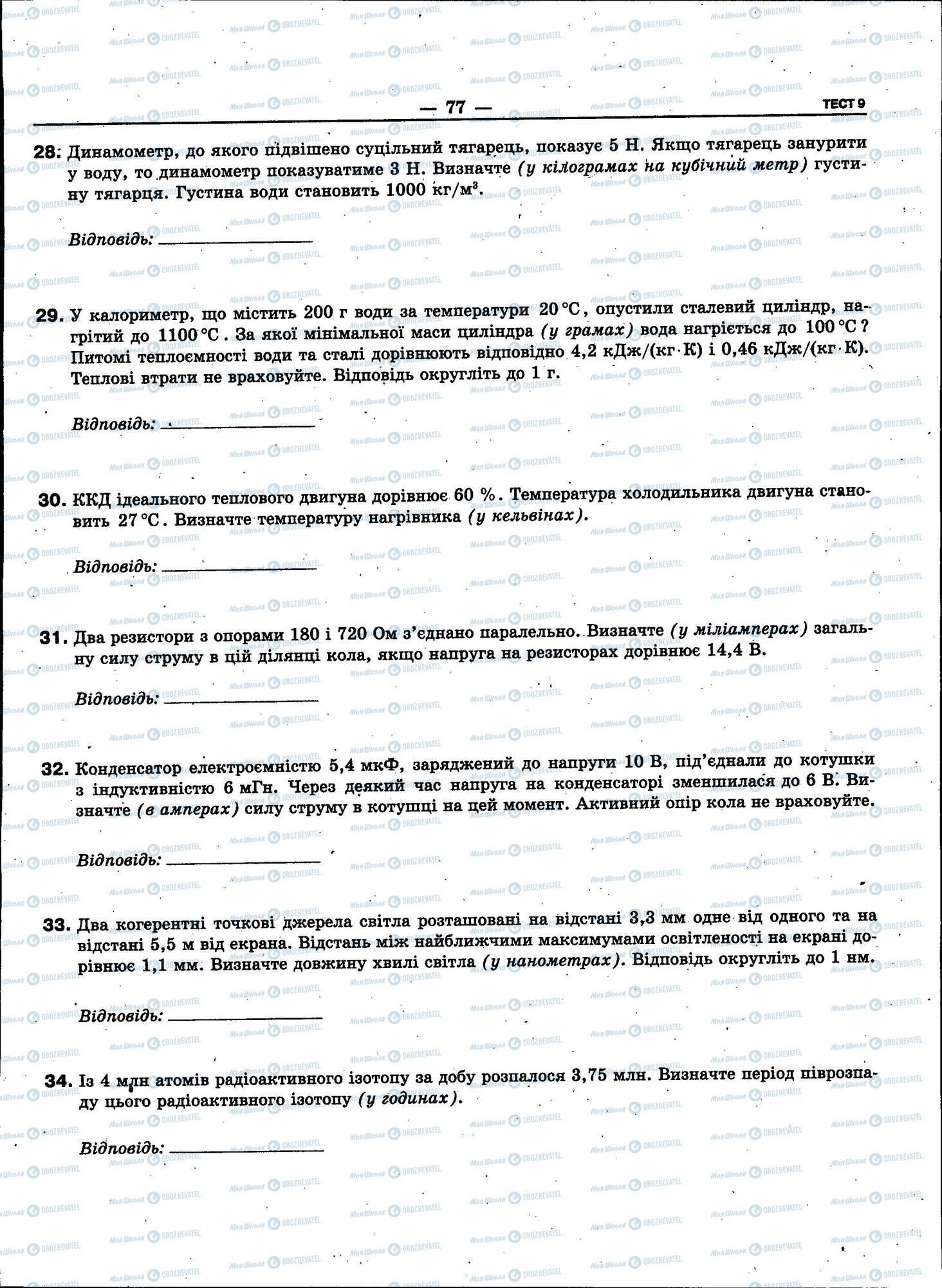 ЗНО Физика 11 класс страница 077
