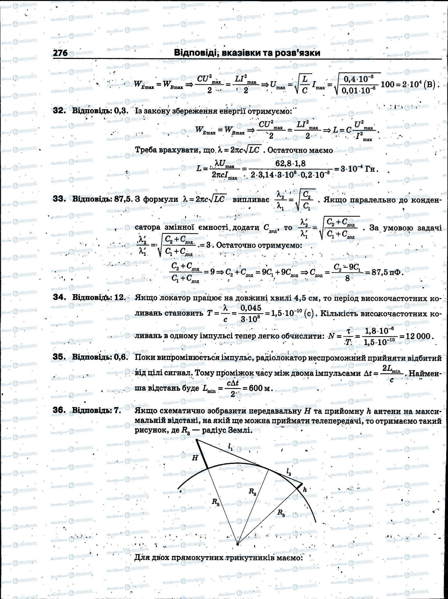 ЗНО Физика 11 класс страница 276