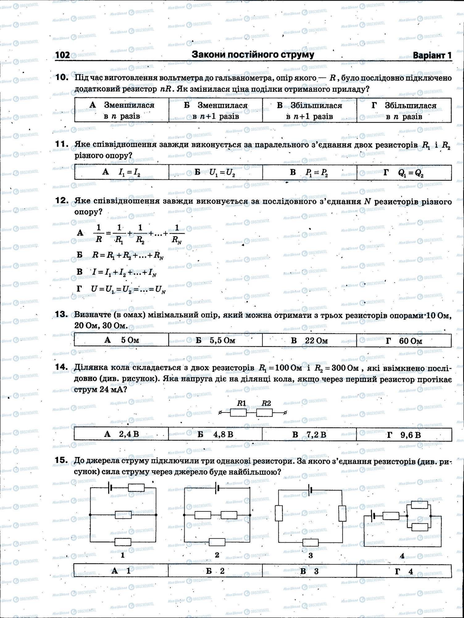 ЗНО Физика 11 класс страница 102
