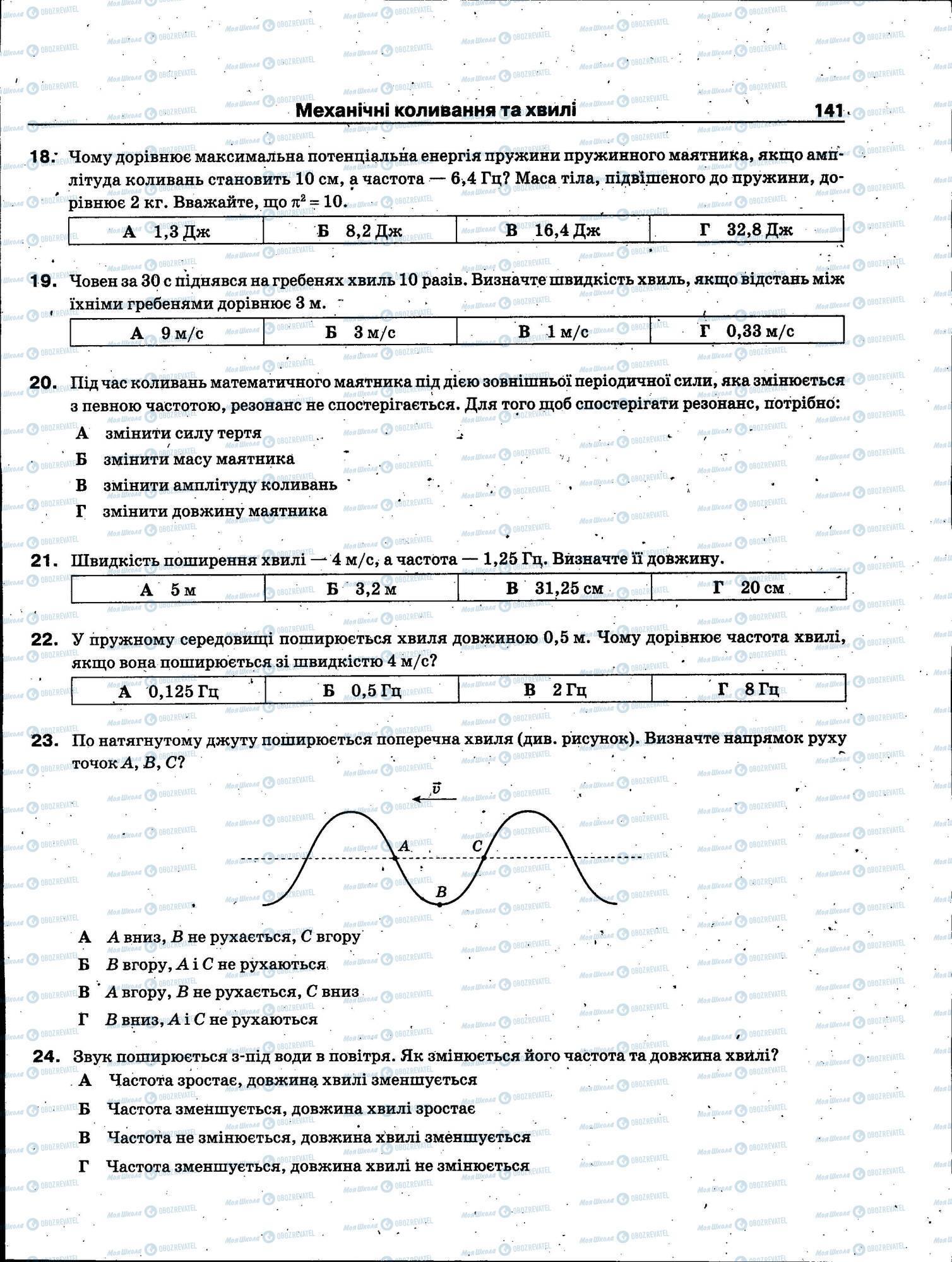 ЗНО Фізика 11 клас сторінка 141