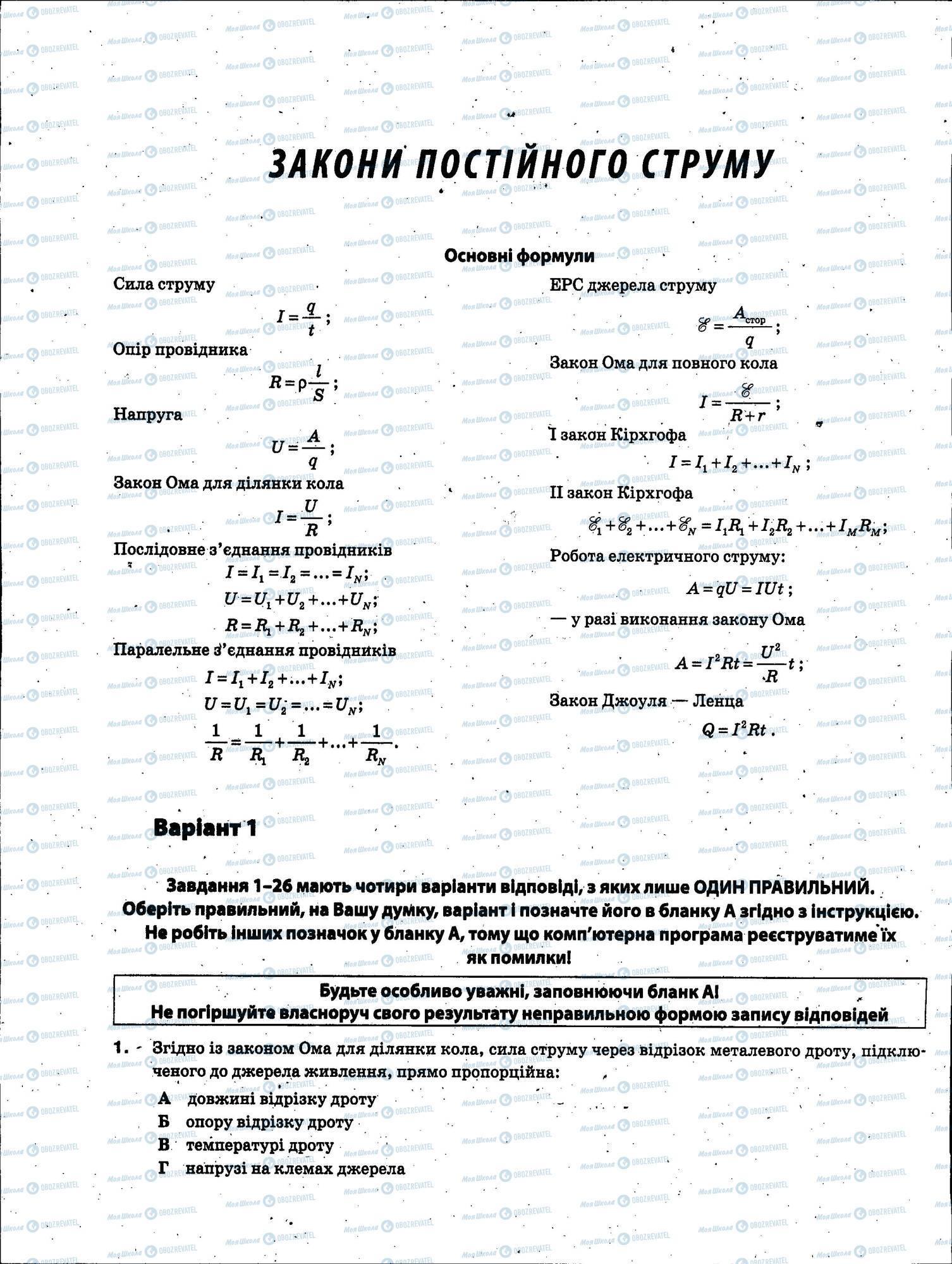 ЗНО Фізика 11 клас сторінка 100