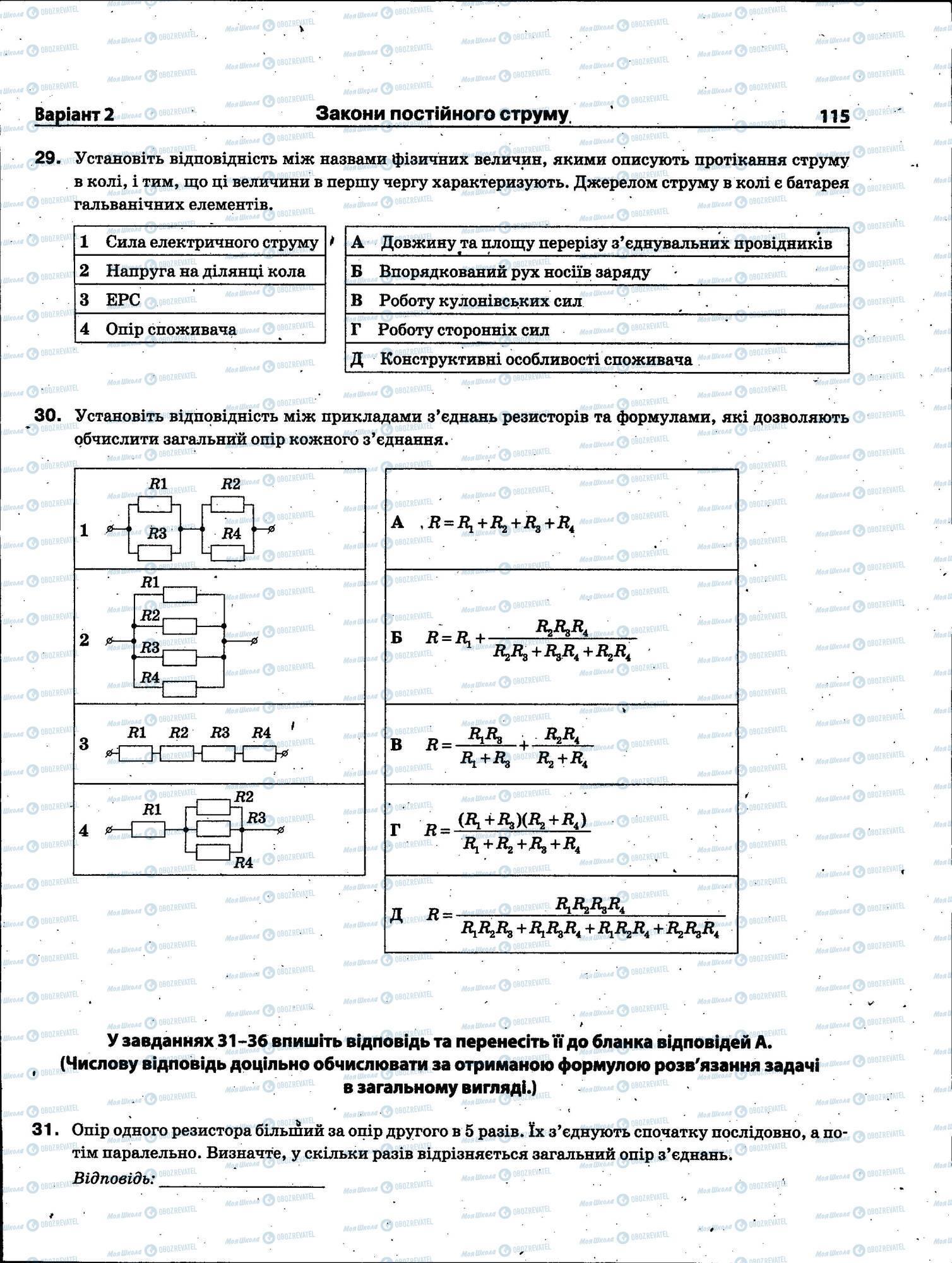 ЗНО Физика 11 класс страница 115