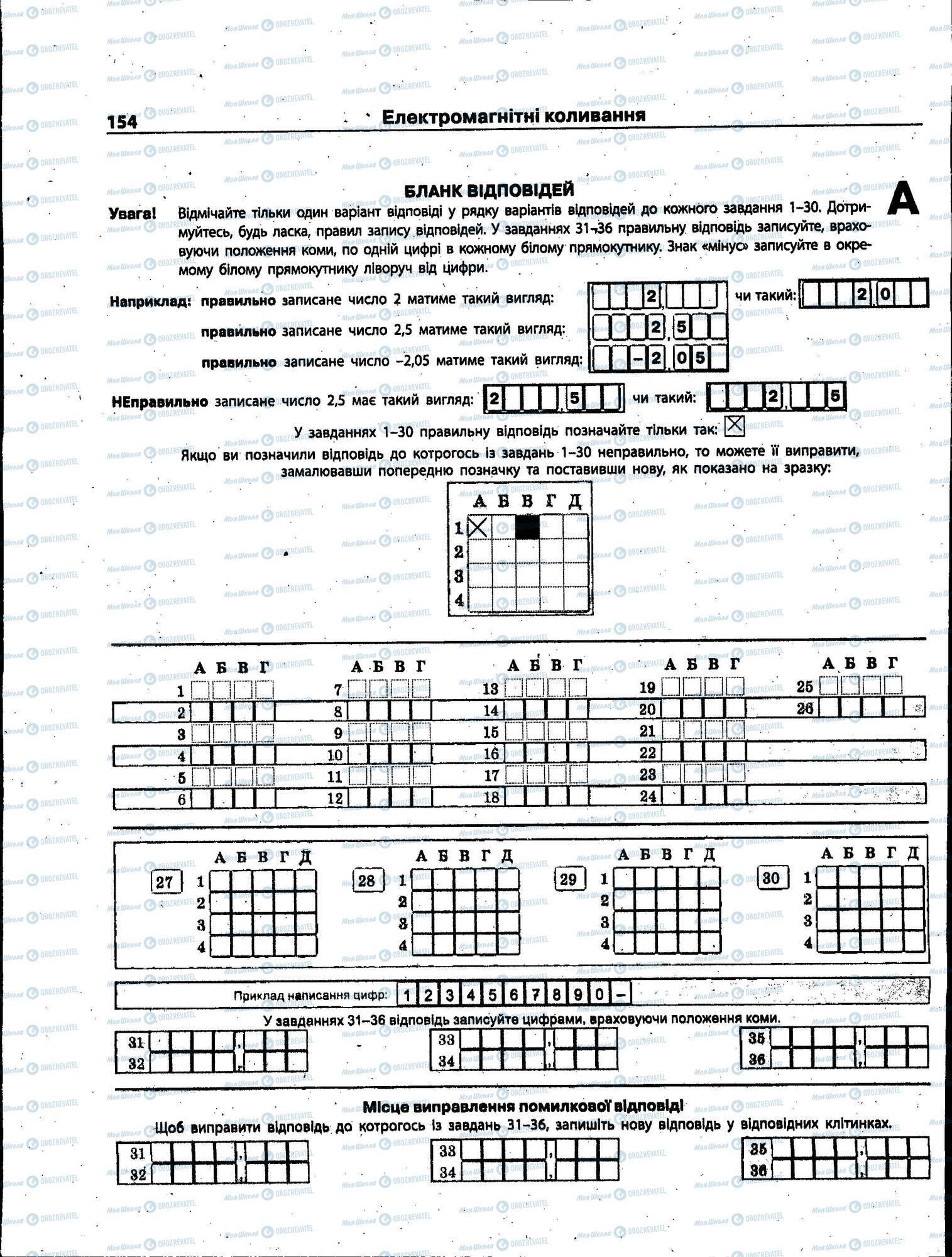 ЗНО Физика 11 класс страница 154