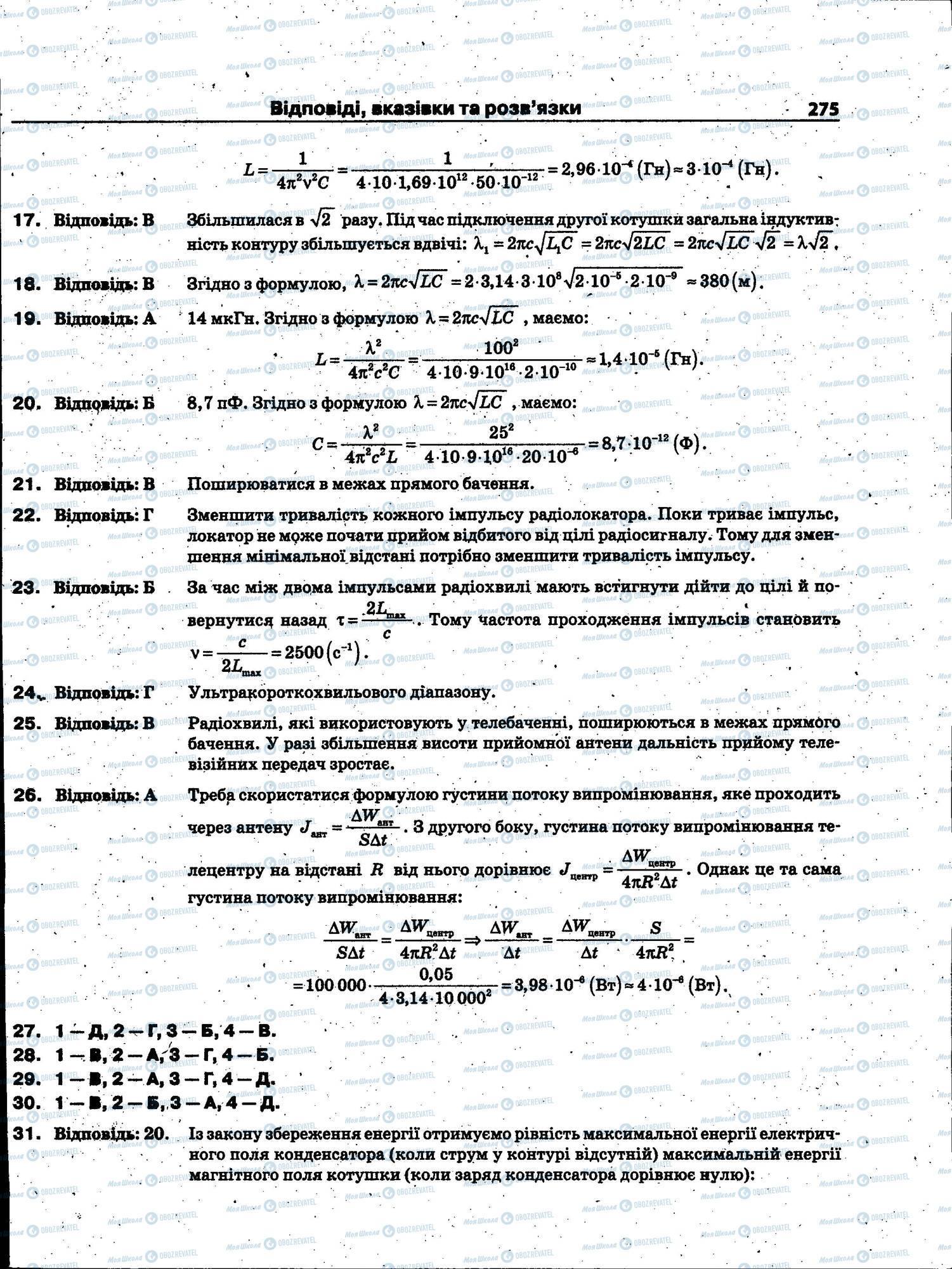 ЗНО Физика 11 класс страница 275