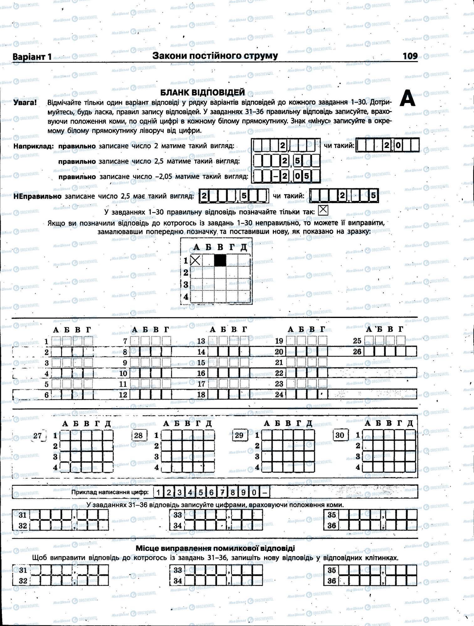 ЗНО Фізика 11 клас сторінка 109