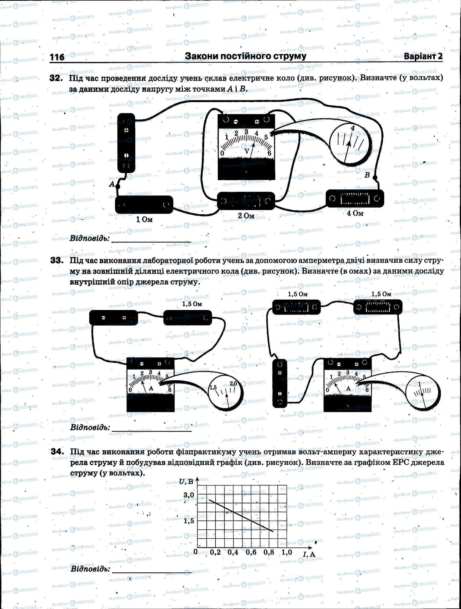 ЗНО Физика 11 класс страница 116