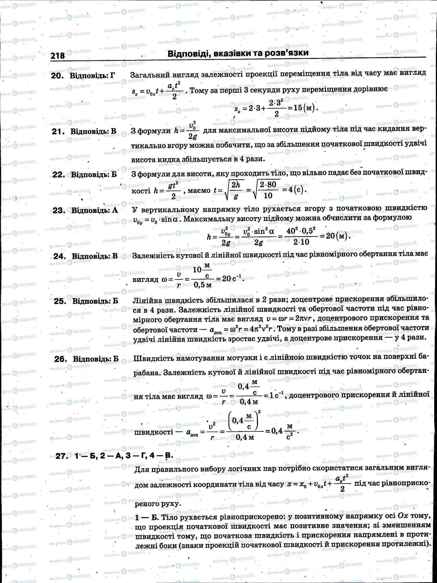 ЗНО Фізика 11 клас сторінка 218