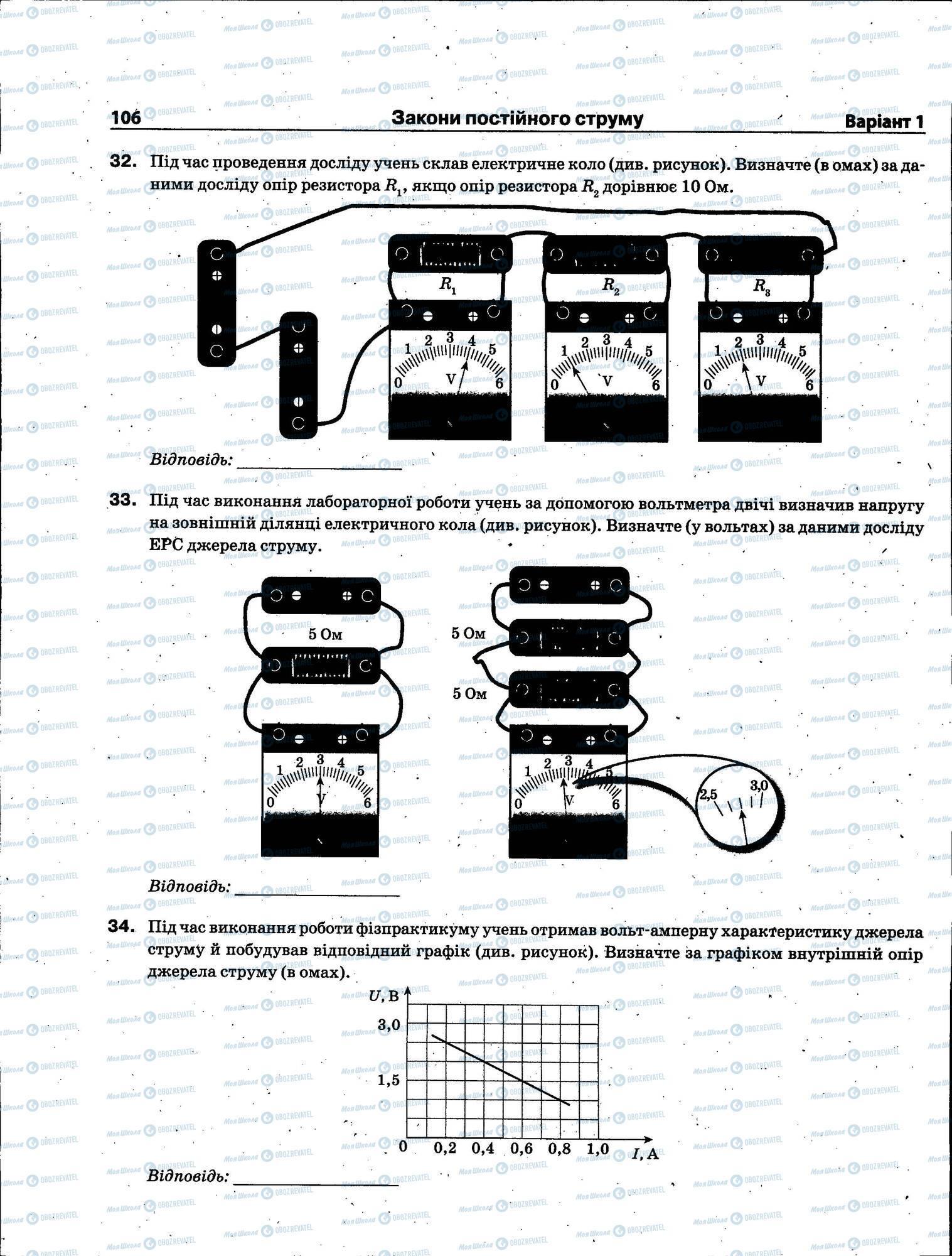 ЗНО Физика 11 класс страница 106