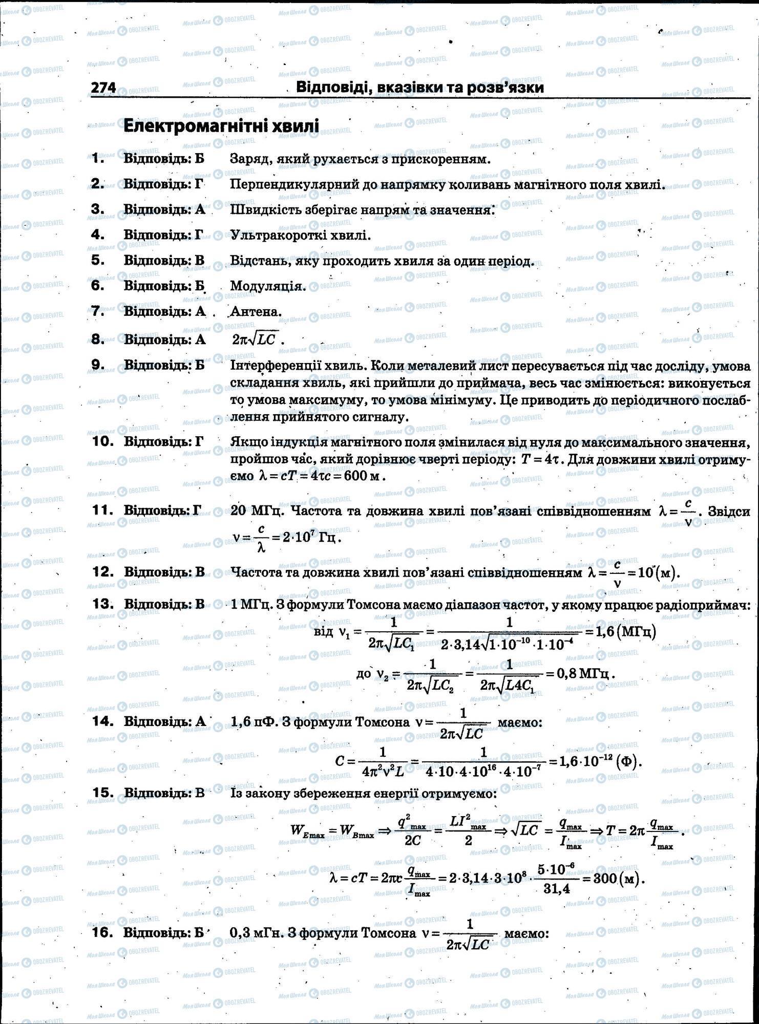ЗНО Физика 11 класс страница 274