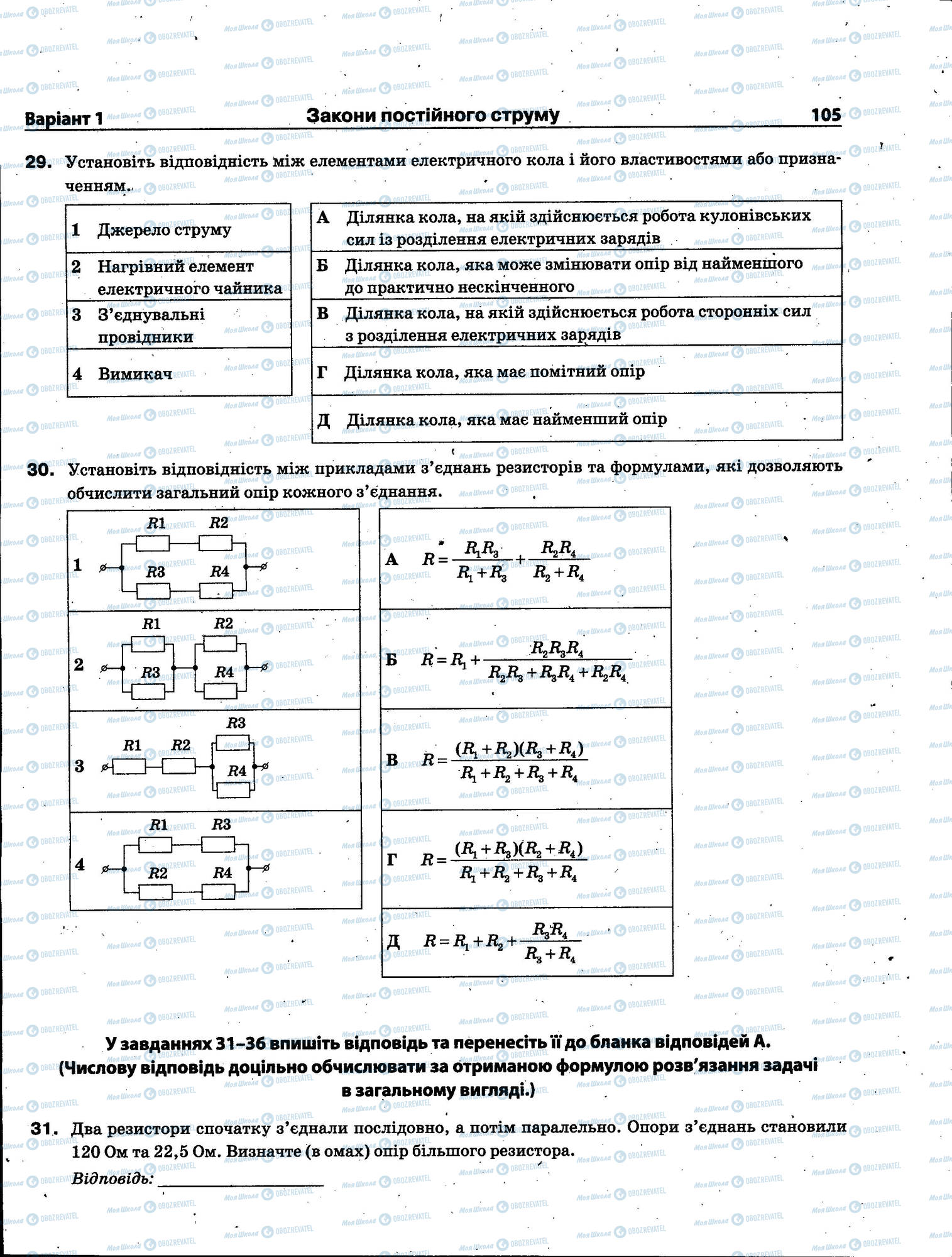 ЗНО Физика 11 класс страница 105