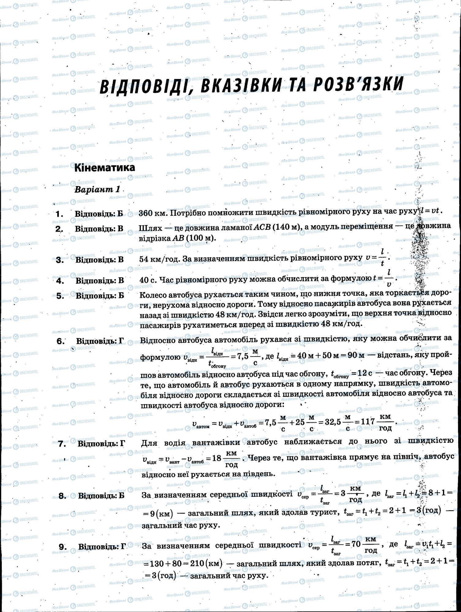 ЗНО Фізика 11 клас сторінка 216
