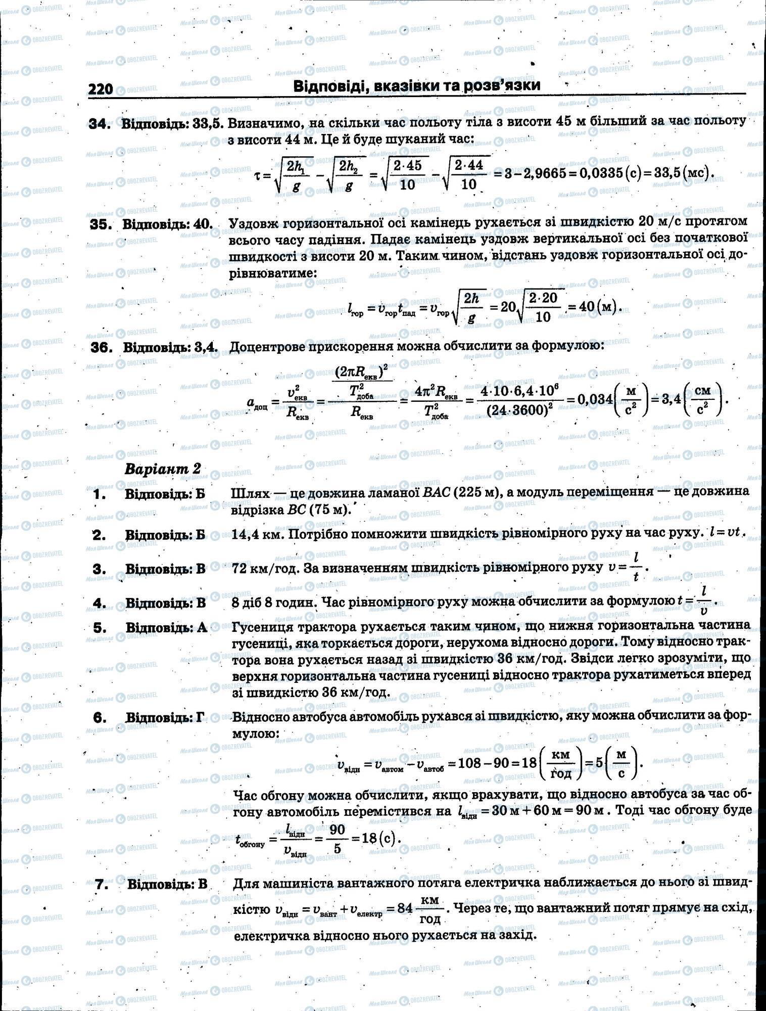 ЗНО Фізика 11 клас сторінка 220