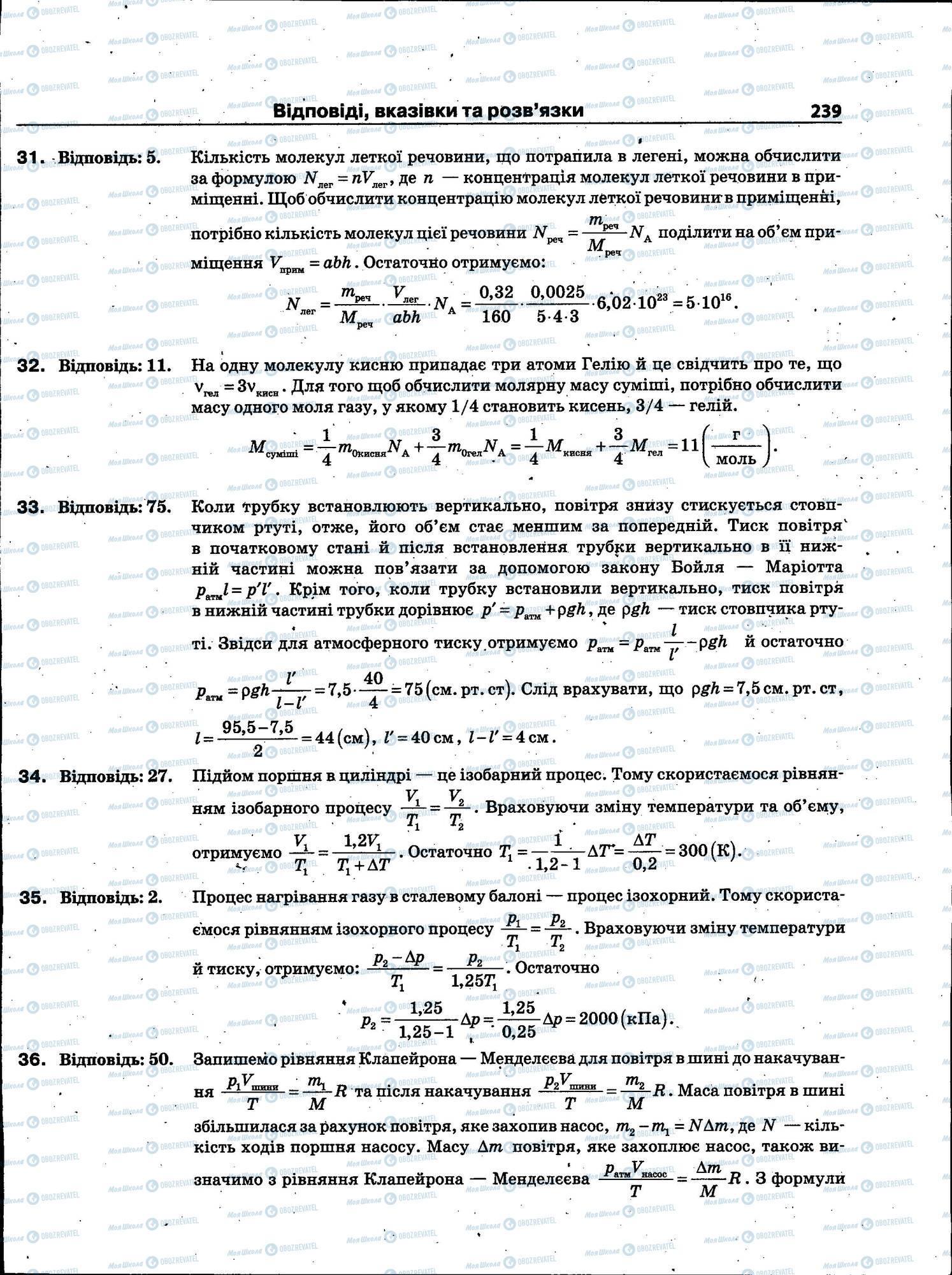 ЗНО Фізика 11 клас сторінка 239
