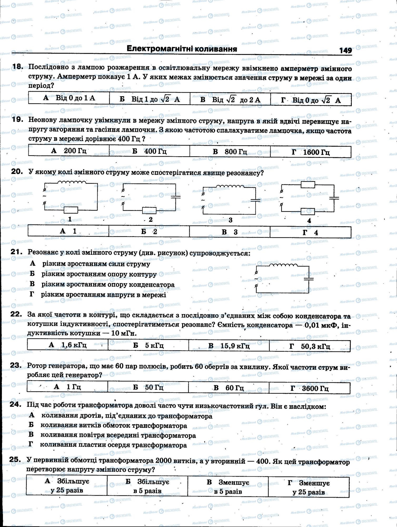 ЗНО Фізика 11 клас сторінка 149