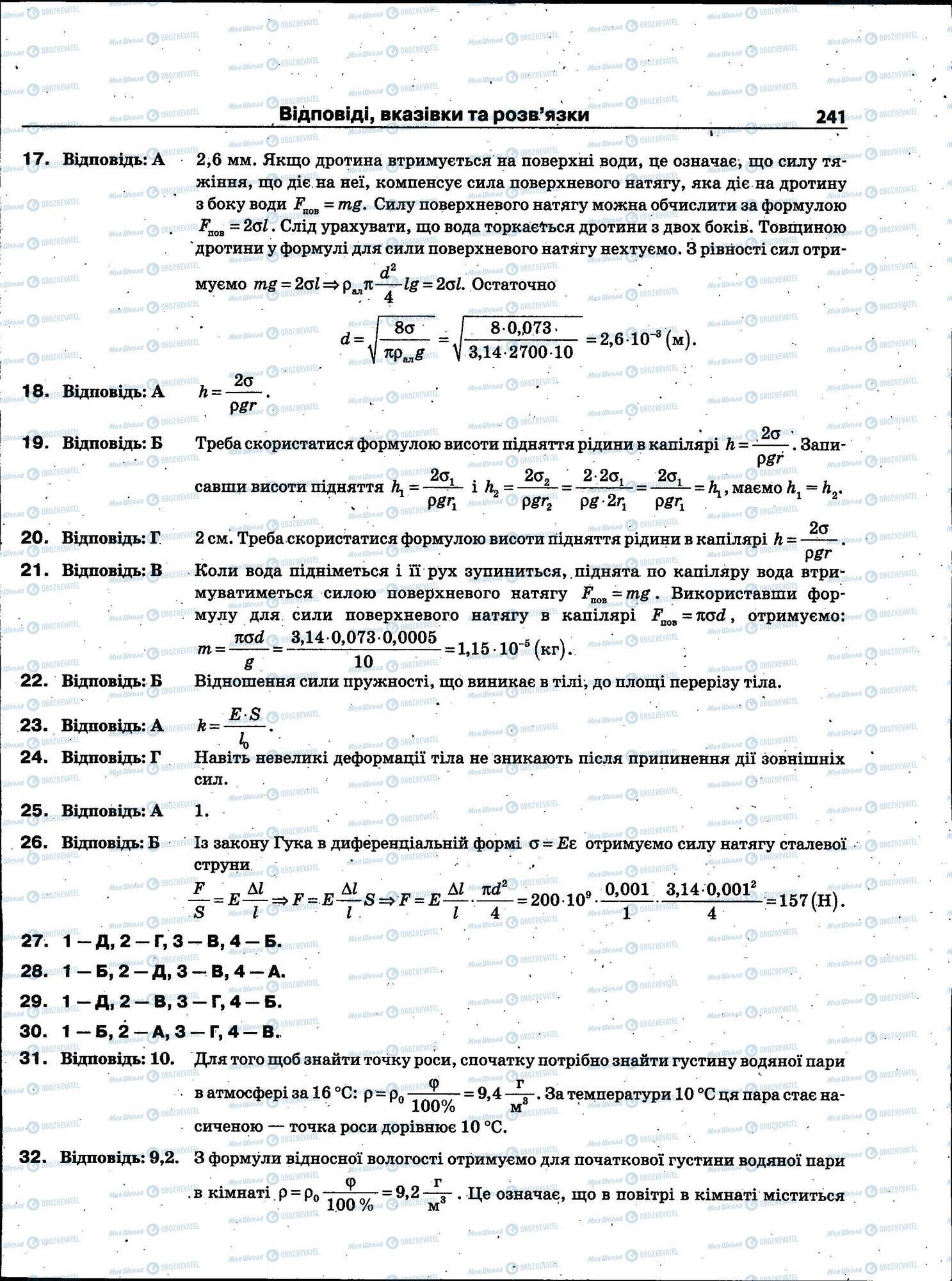 ЗНО Физика 11 класс страница 241