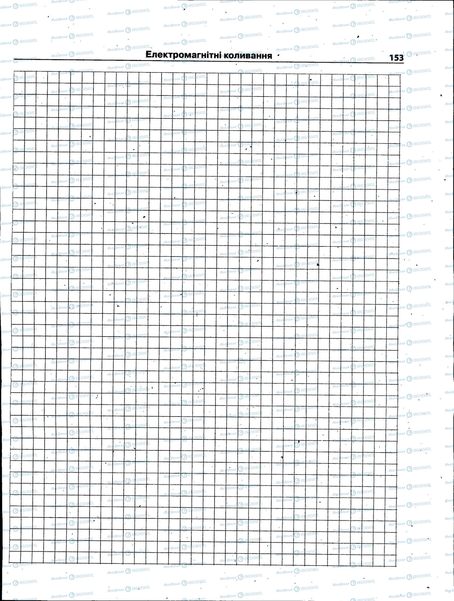ЗНО Физика 11 класс страница 153