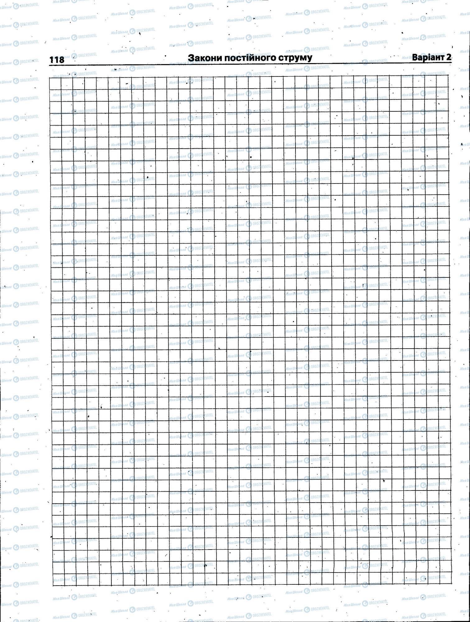 ЗНО Физика 11 класс страница 118