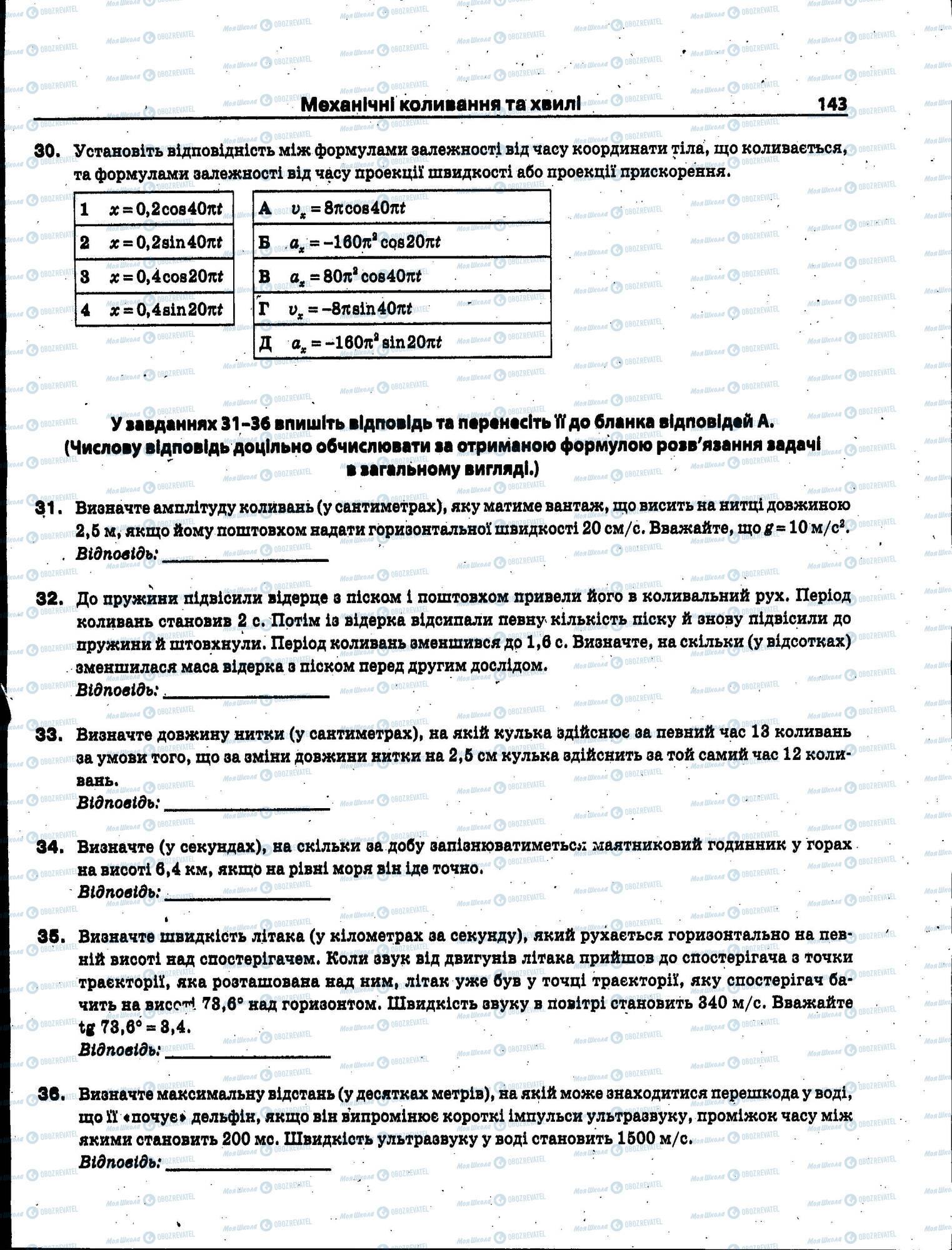 ЗНО Физика 11 класс страница 143