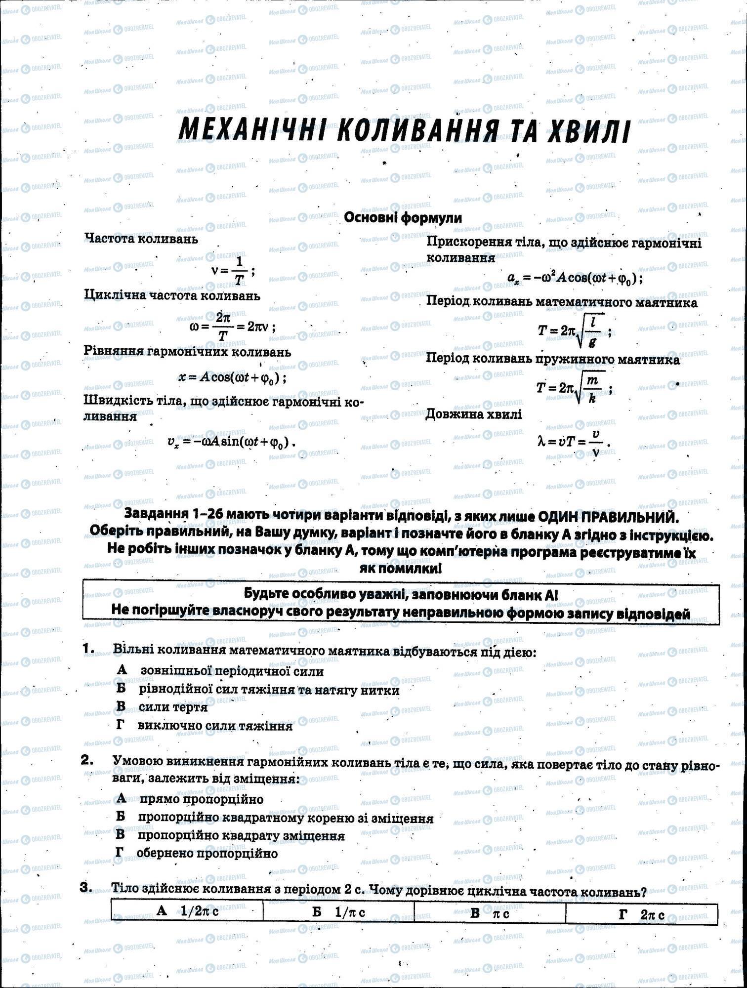 ЗНО Физика 11 класс страница 138