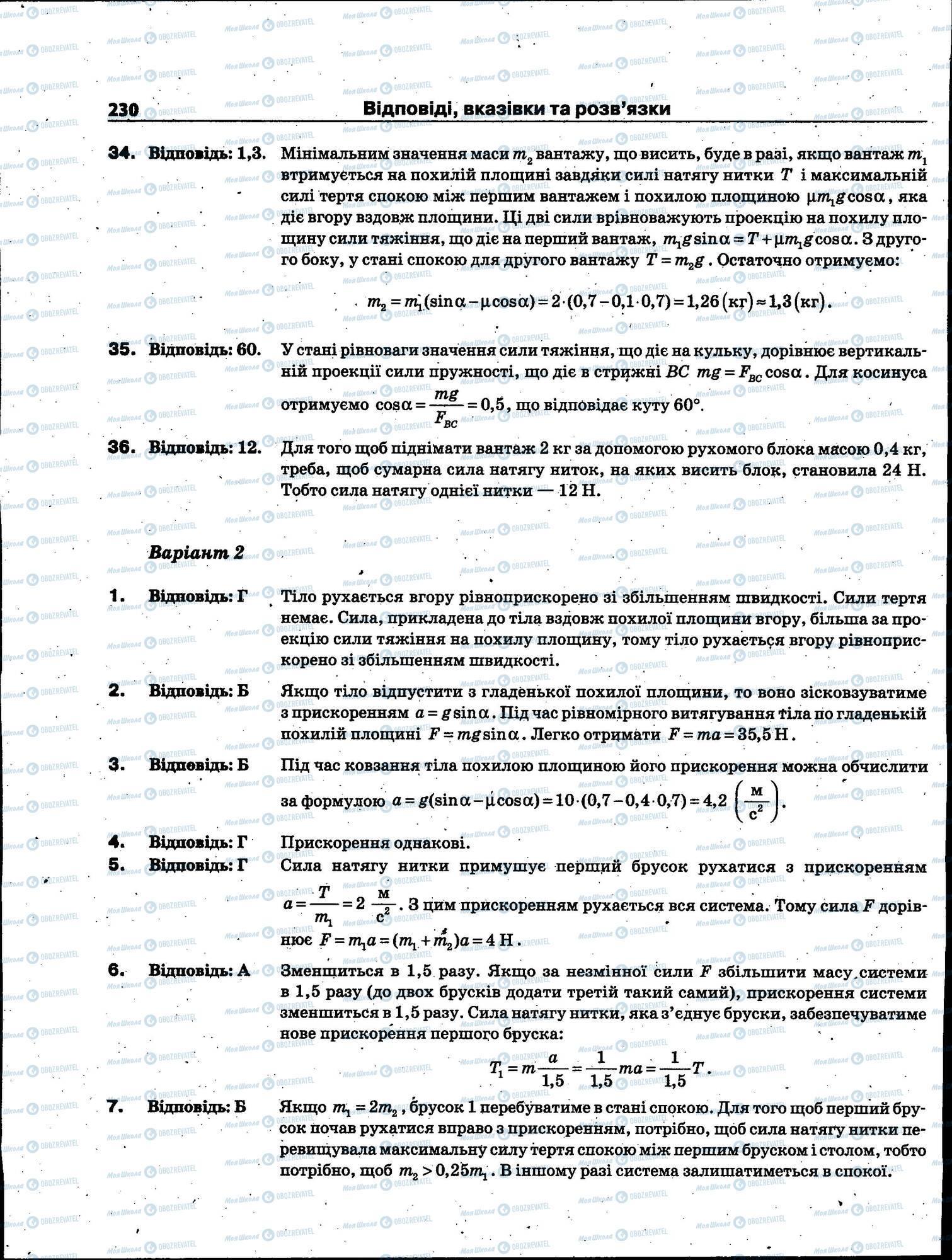ЗНО Физика 11 класс страница 230