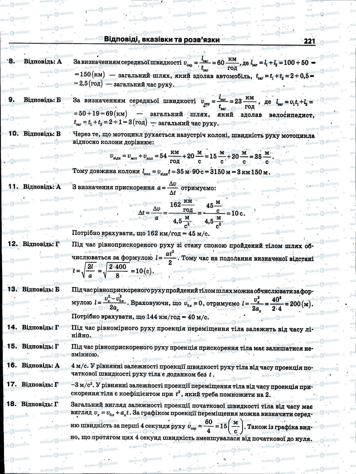 ЗНО Фізика 11 клас сторінка 221