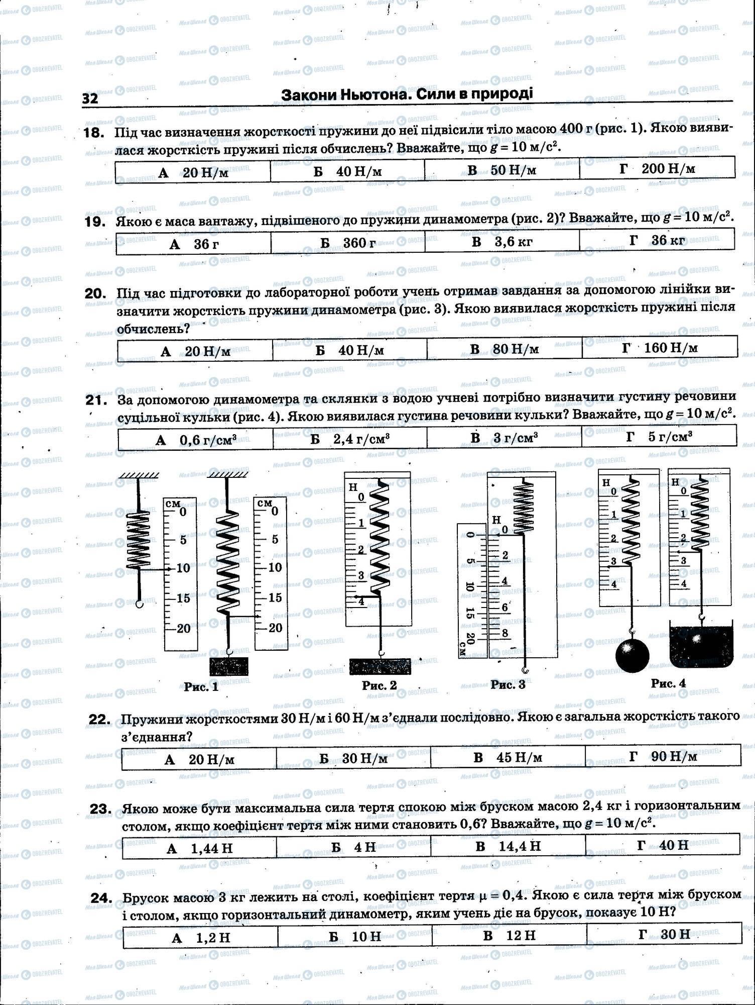 ЗНО Физика 11 класс страница 032